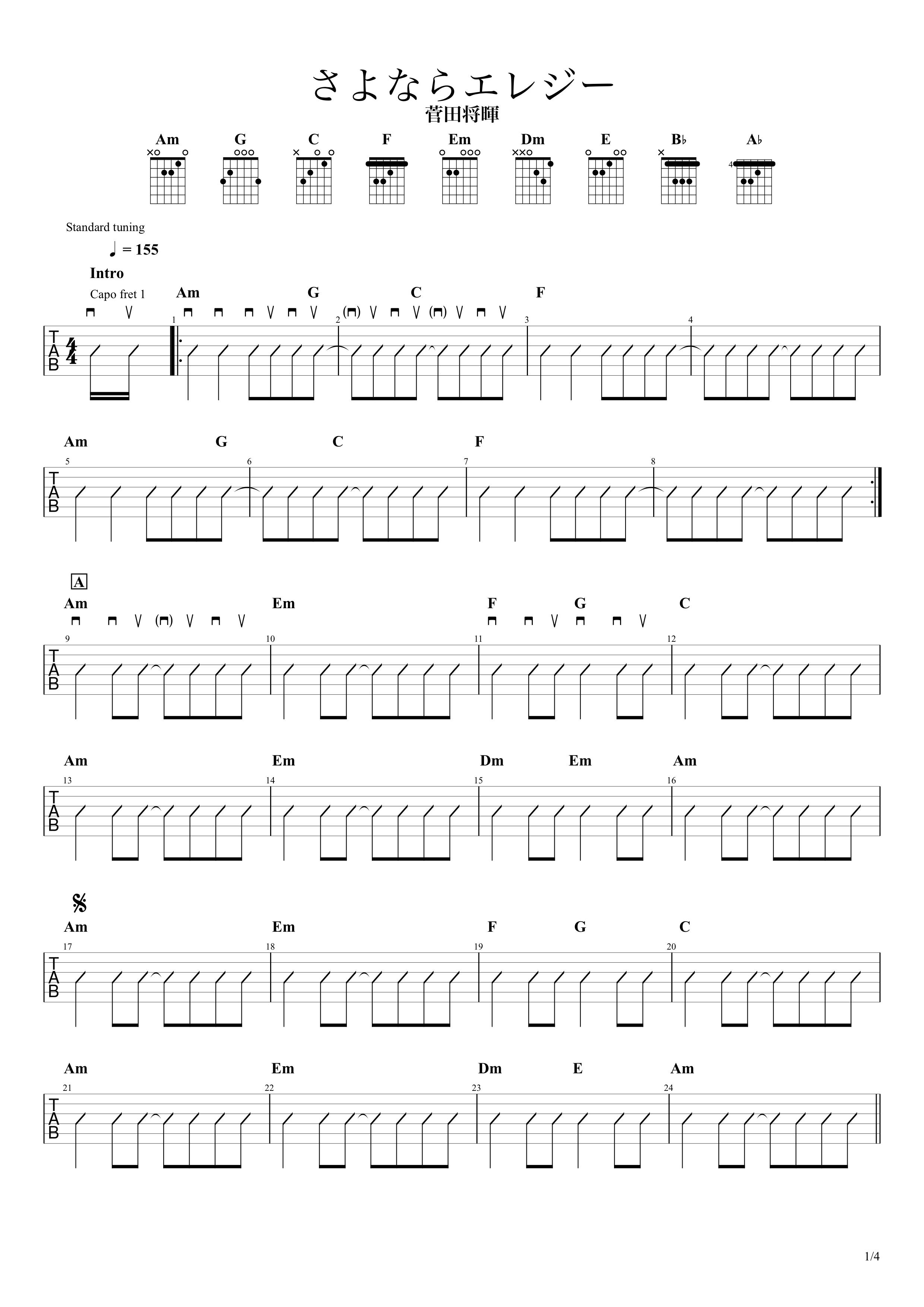 さよならエレジー/菅田将暉 ギター コード譜01