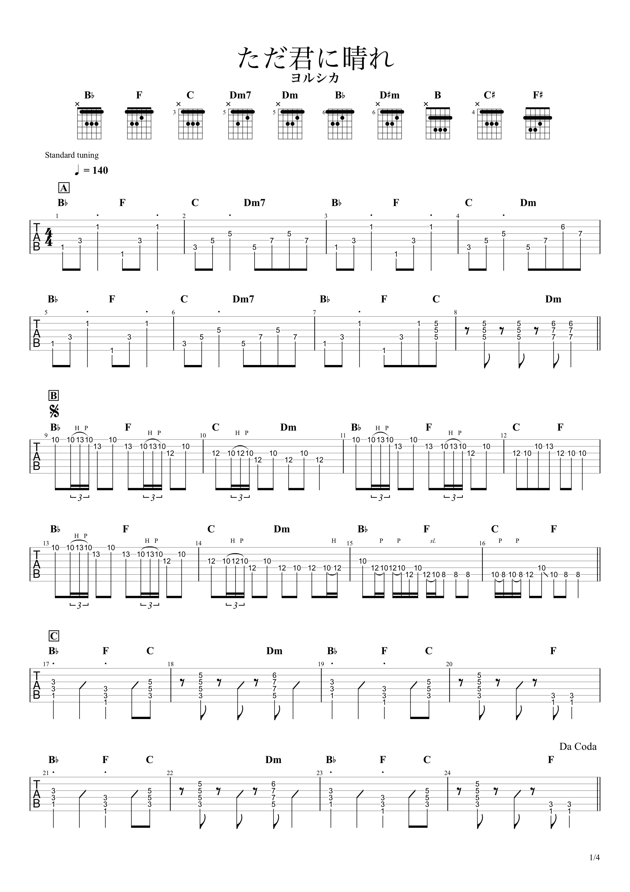 ただ君に晴れ/ヨルシカ ギタータブ譜スコア01