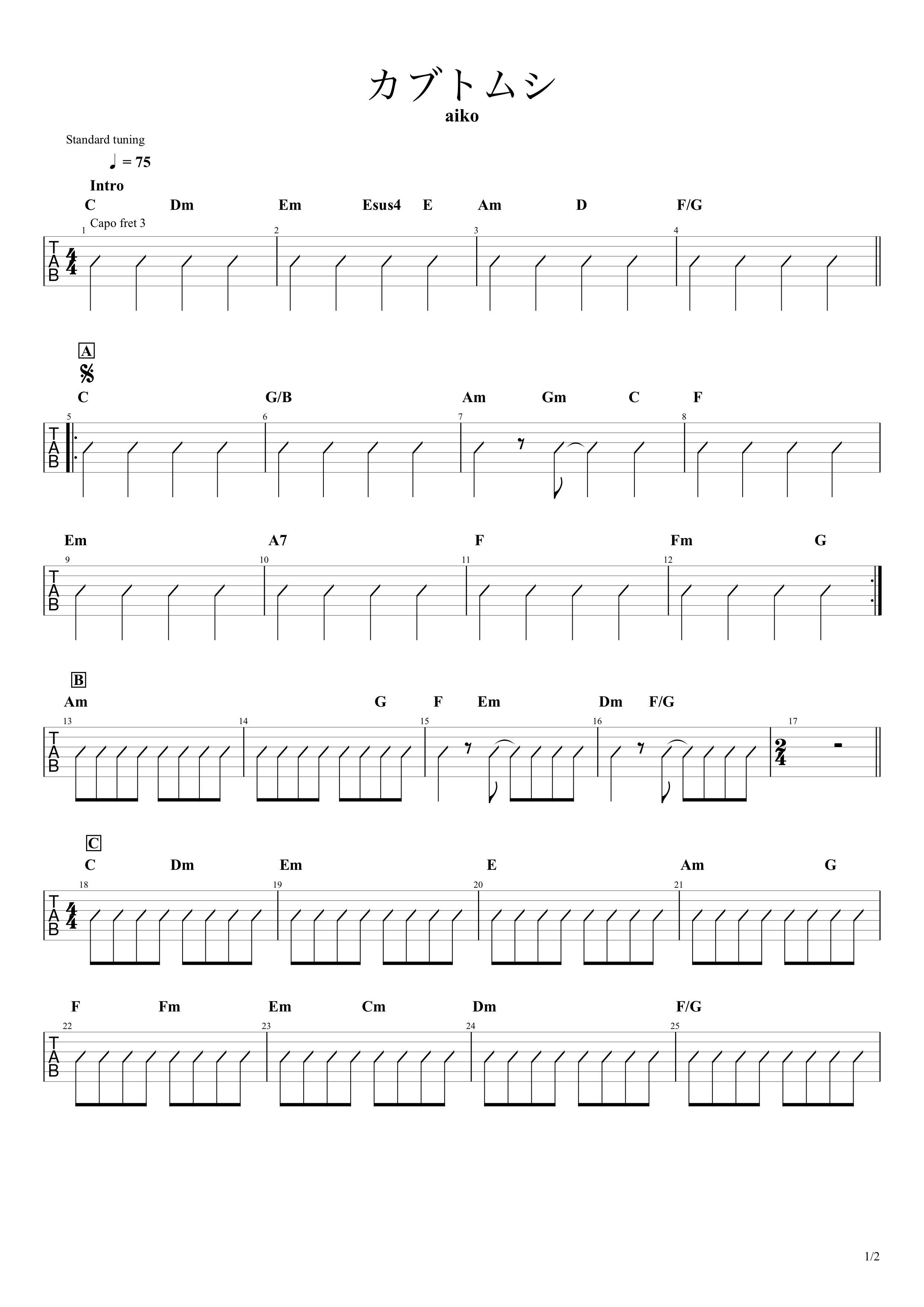 カブトムシ コード Aiko コード分析(aiko「カブトムシ」編)