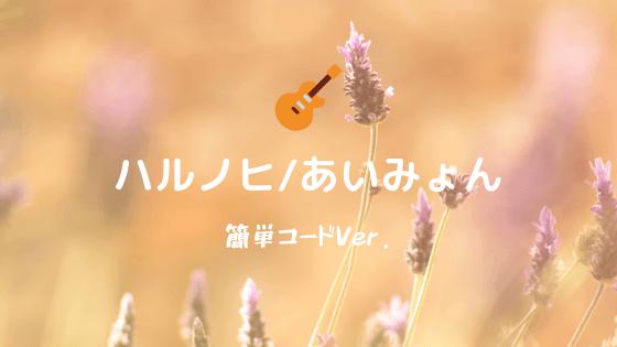 ハルノヒ ギター 簡単
