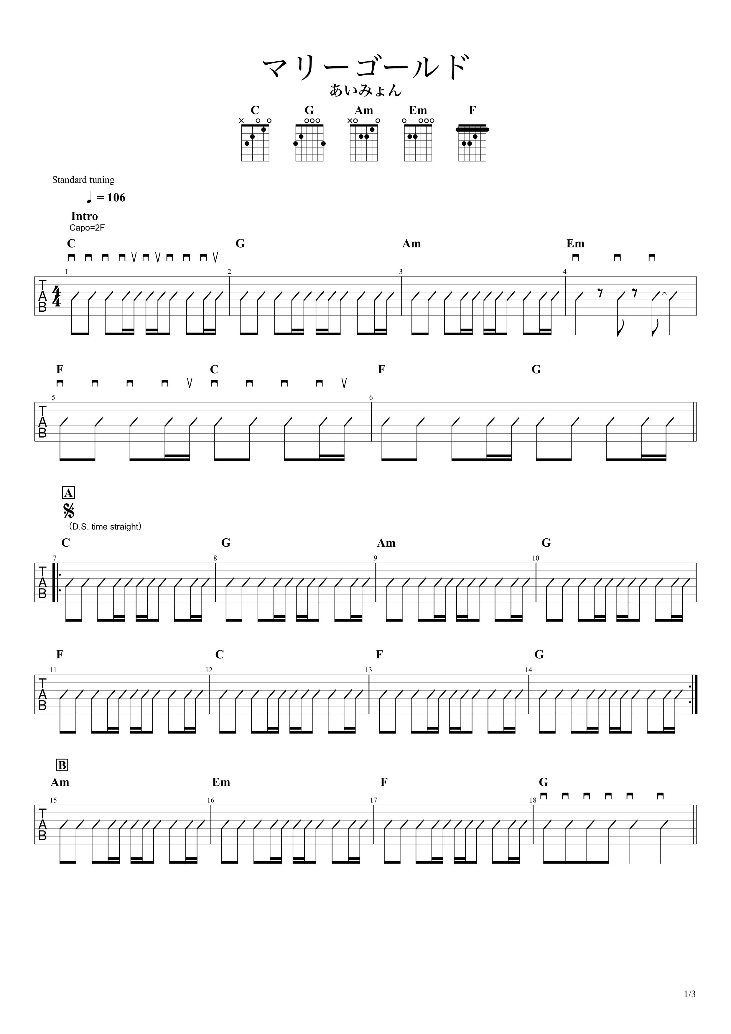 マリーゴールド/あいみょん 簡単ギターコードスコア01