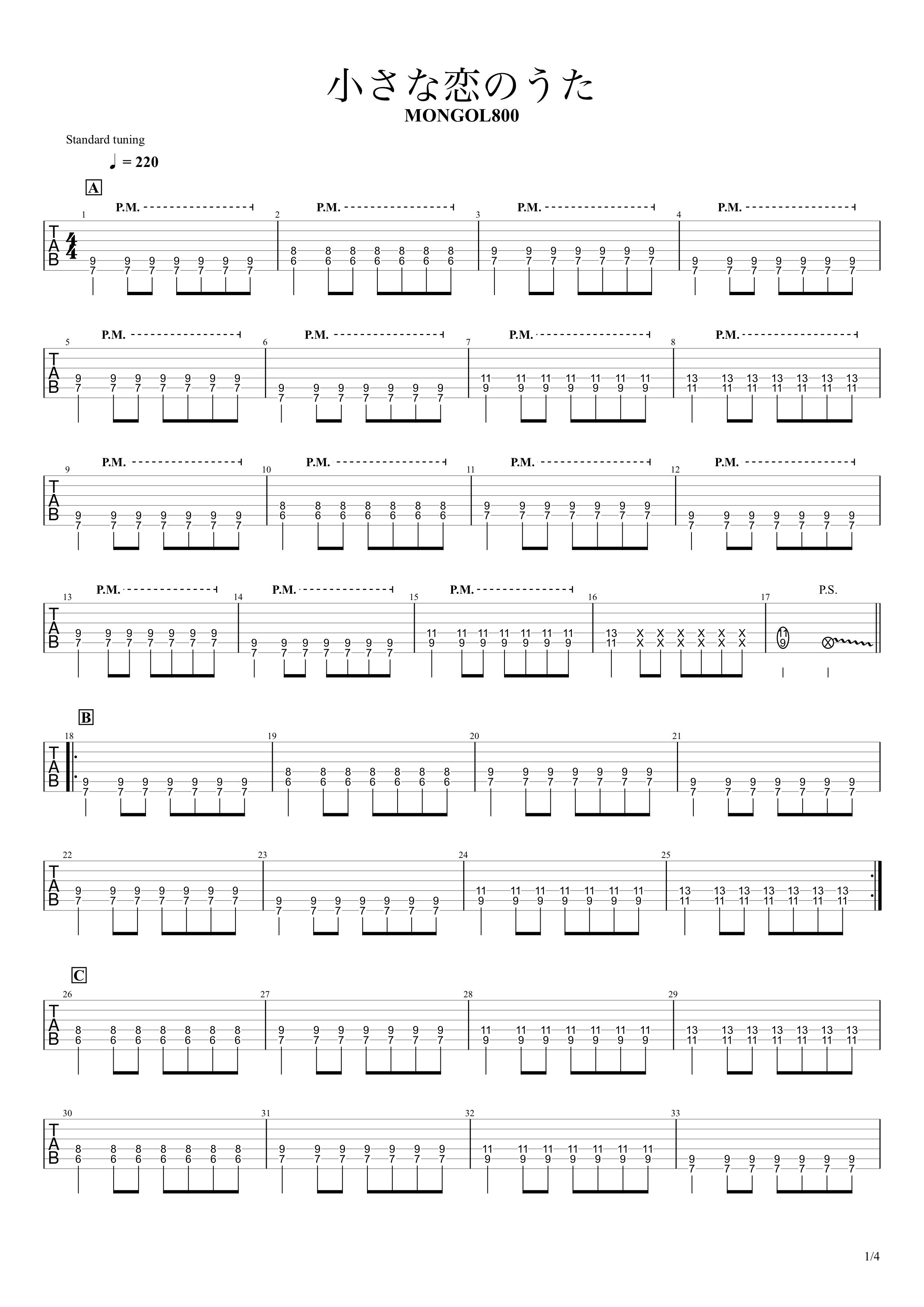 小さな恋のうた/MONGOL800 ギタータブ譜スコア01