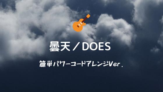 曇天 コード 譜