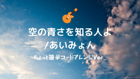 空の青さを知る人よ 歌詞 解釈