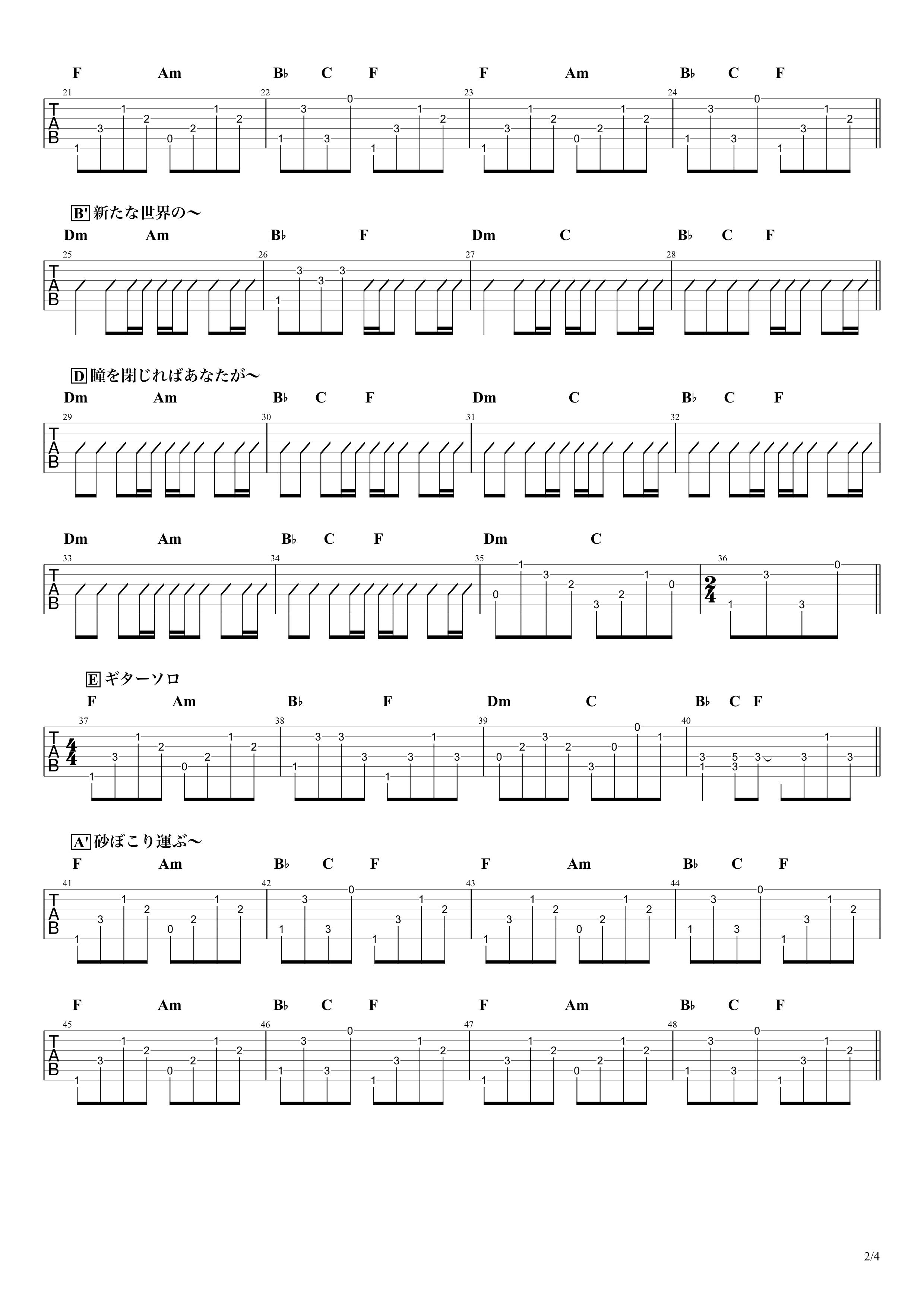 3 月 9 日 コード 3月9日 / Uru ギターコード/ウクレレコード/ピアノコード