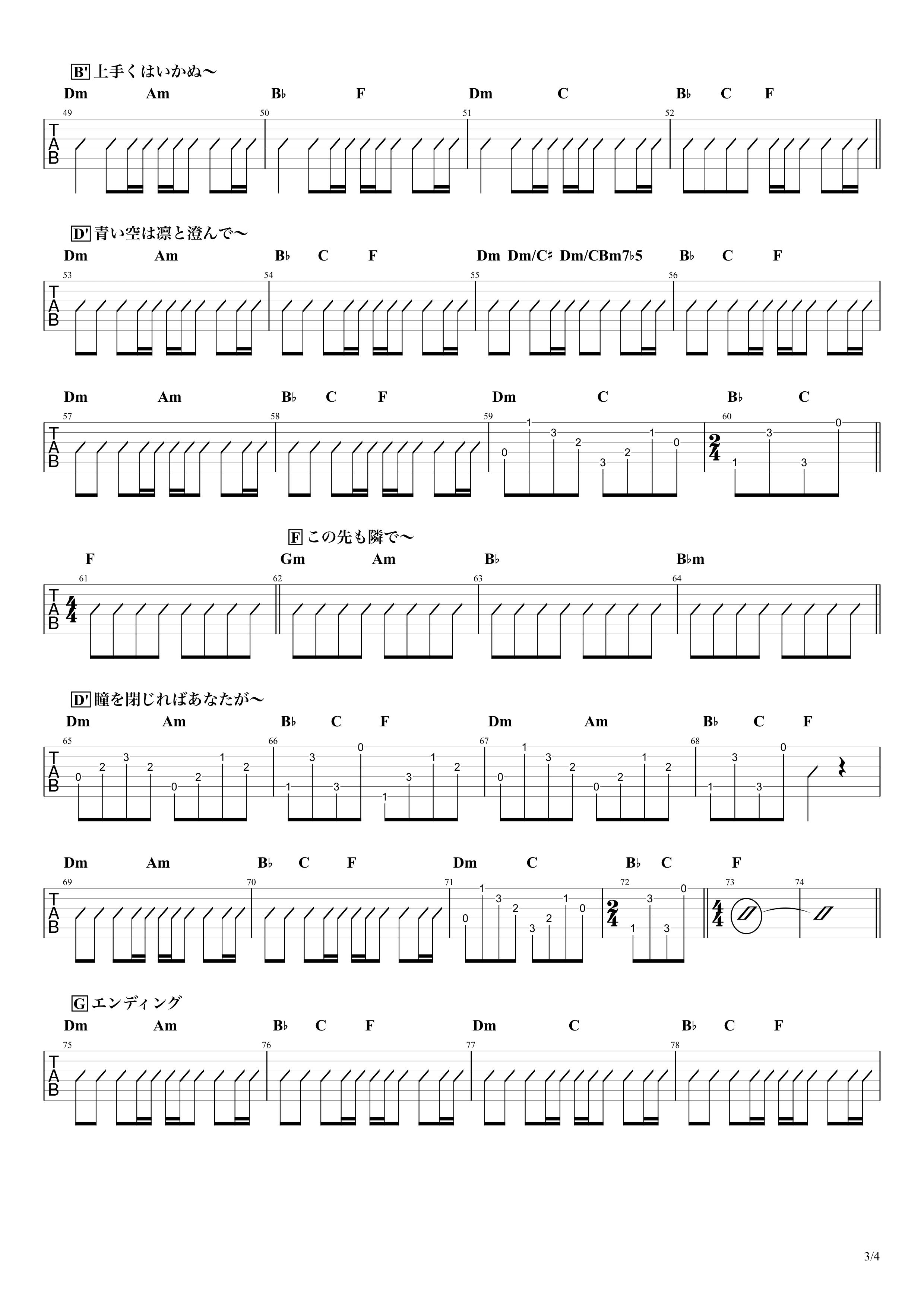 3 月 9 日 コード 3月9日 (ギター弾き語りTAB譜) / レミオロメン