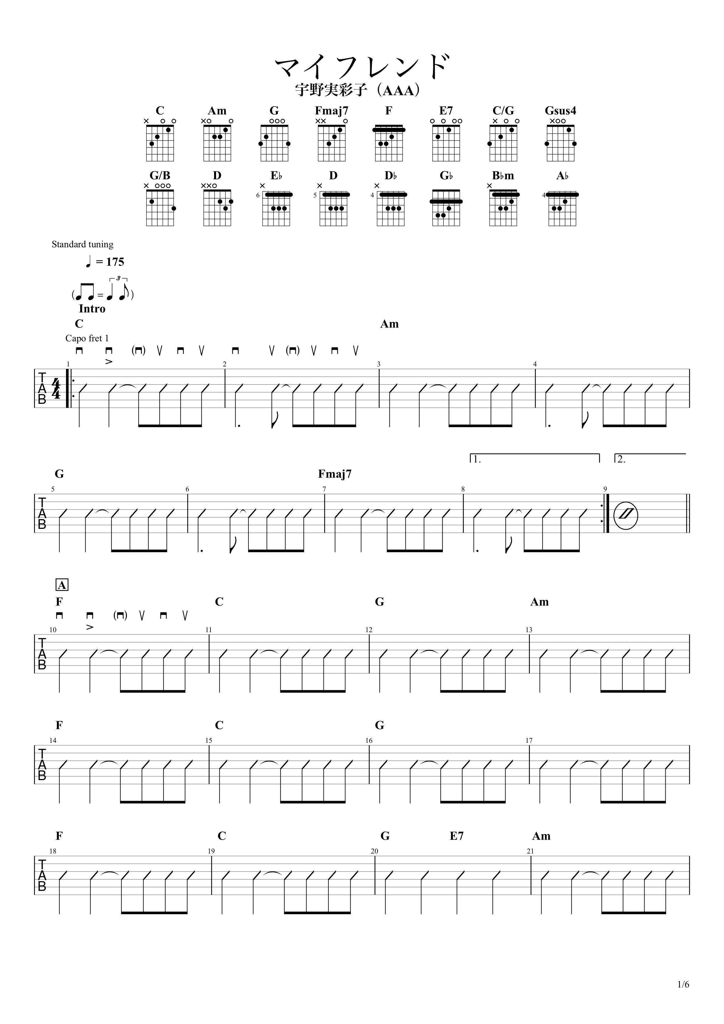 マイフレンド/宇野実彩子(AAA)ギターコード譜01