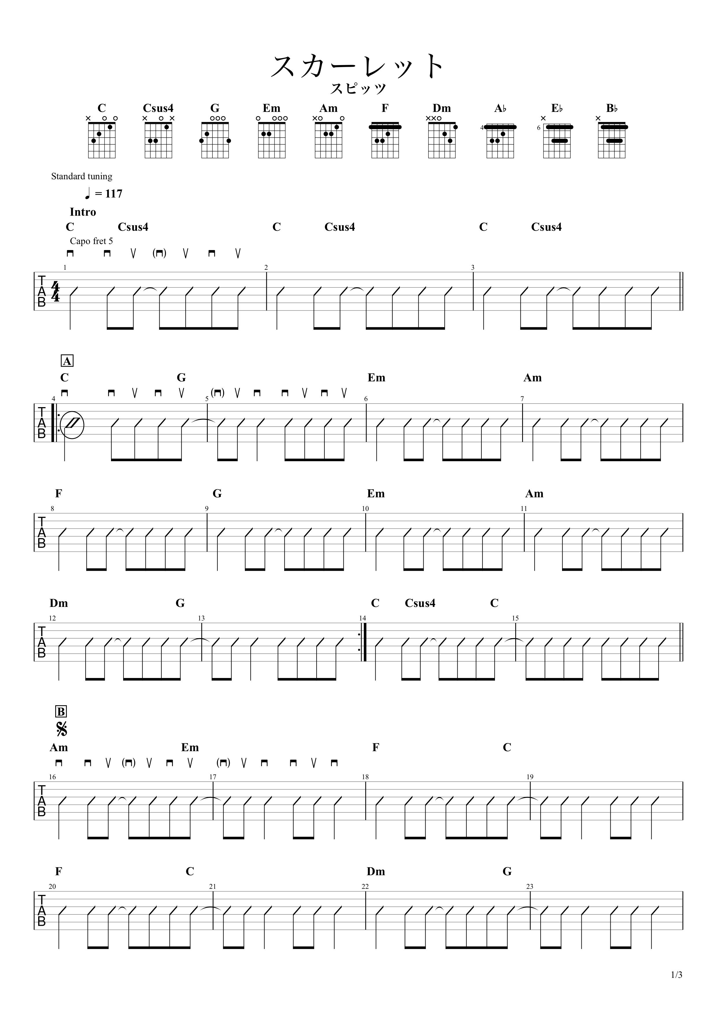 チェリー ギター コード