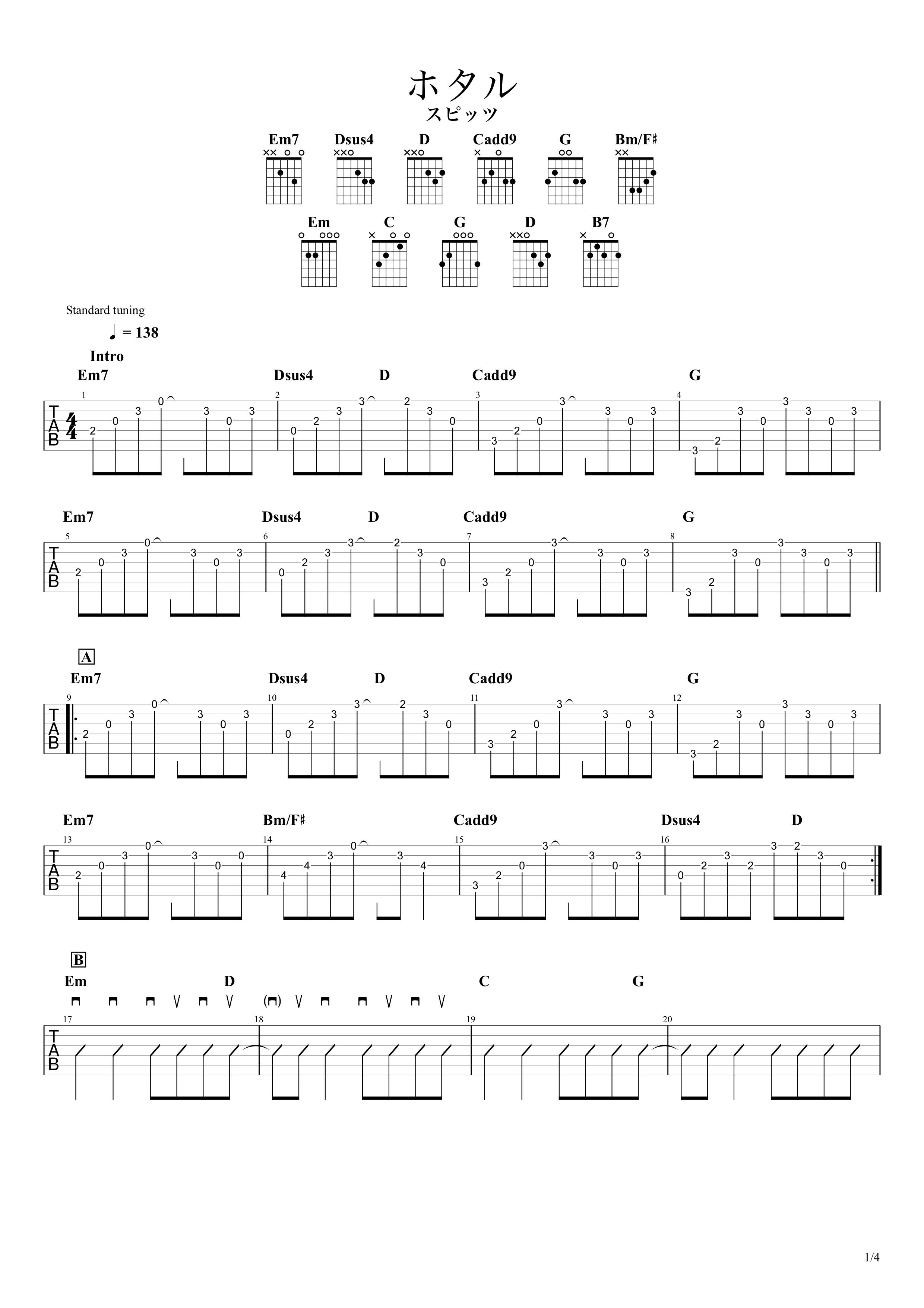 ホタル/スピッツ ギターTAB&コード譜01