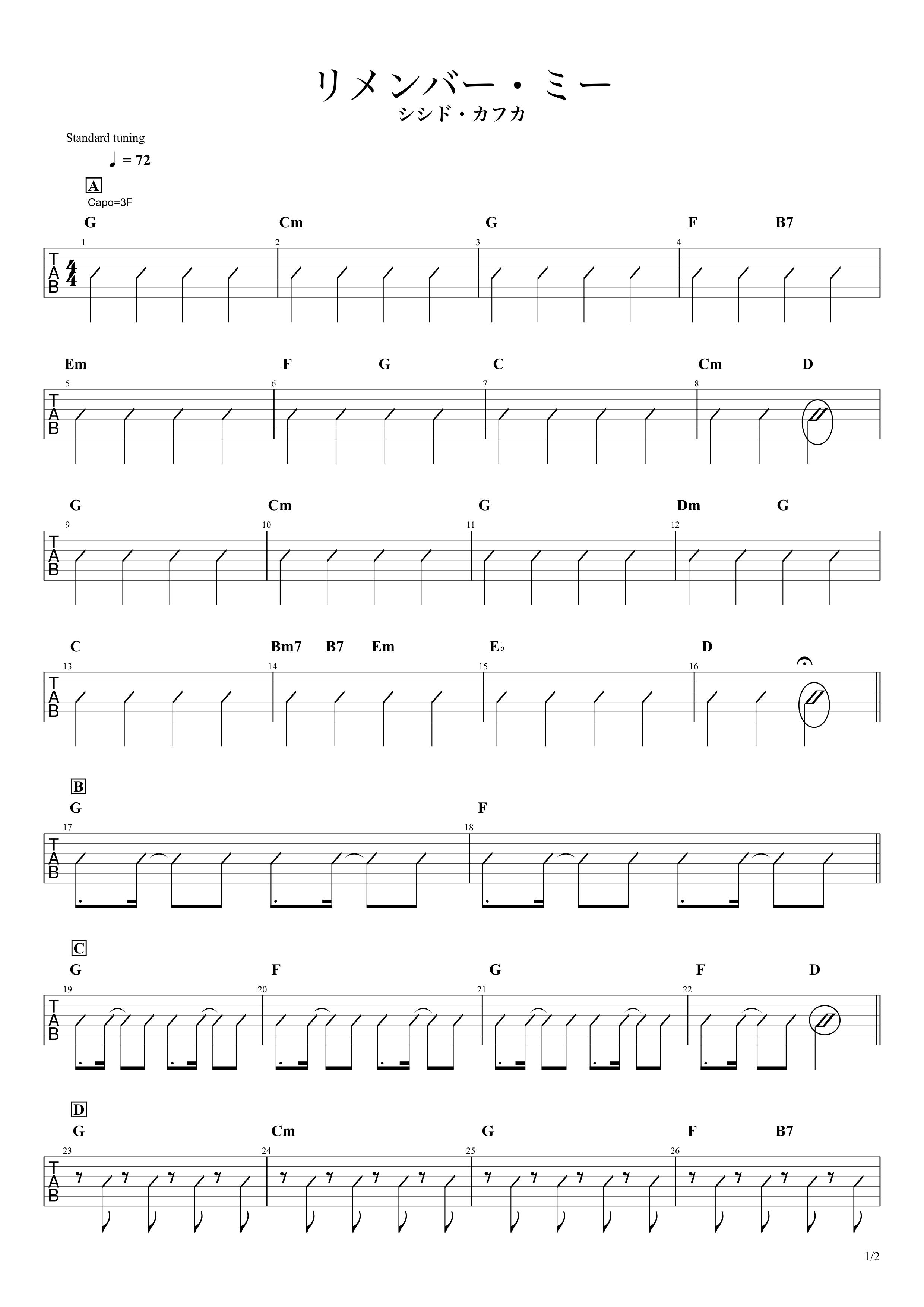 リメンバー・ミー/シシド・カフカ ギターコード譜01