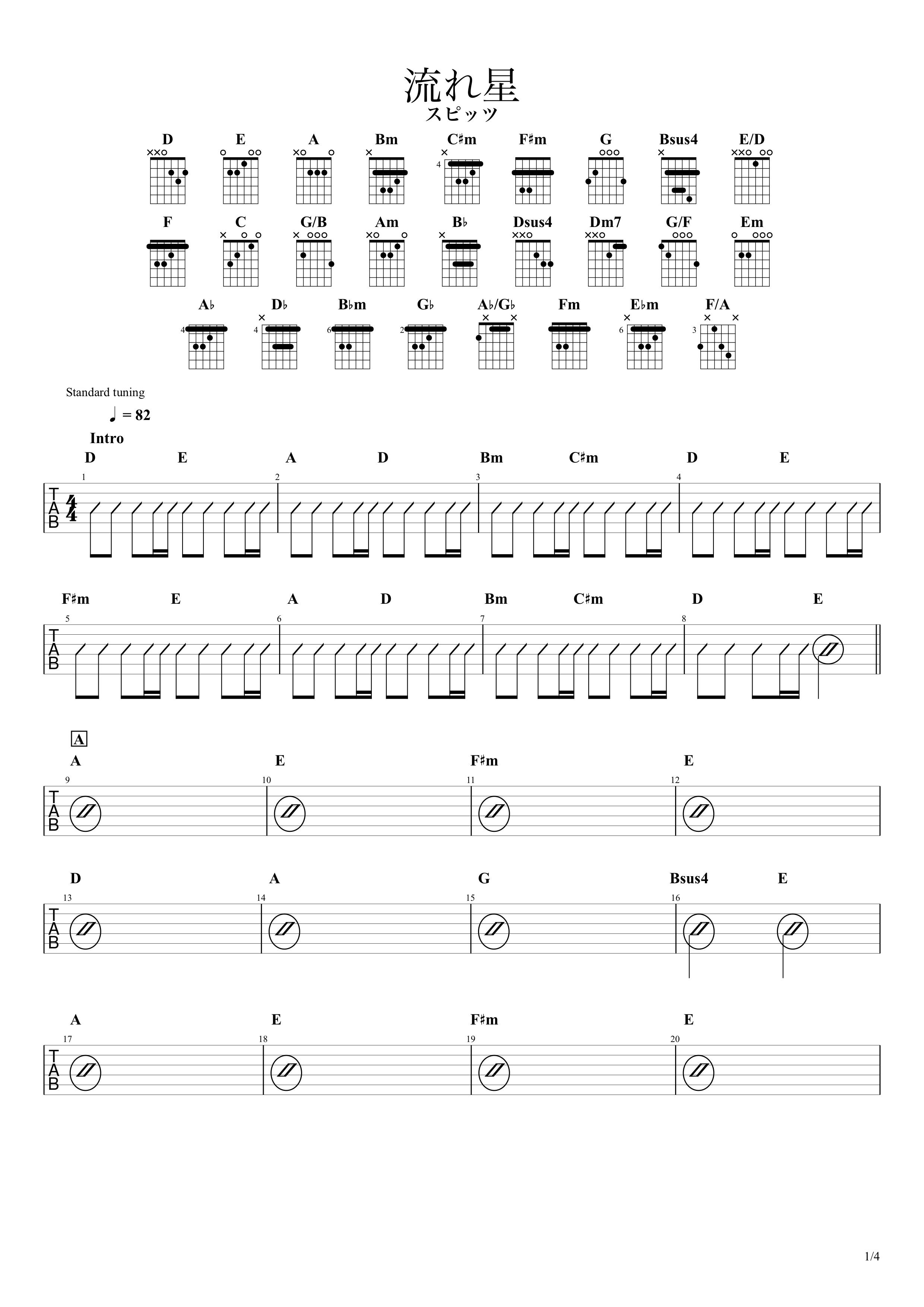 楓 ギター コード