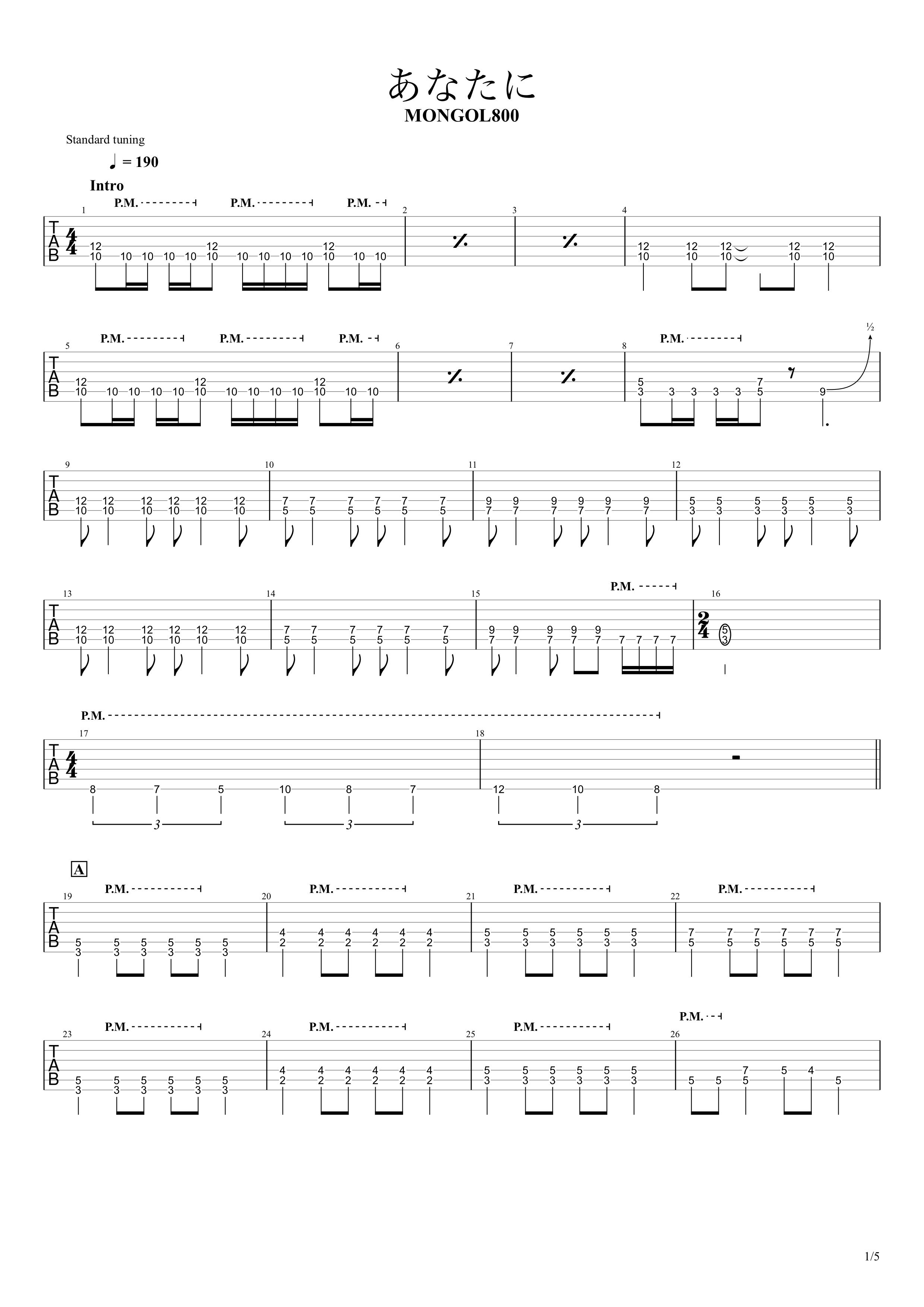 あなたに/MONGOL800 ギタータブ譜01