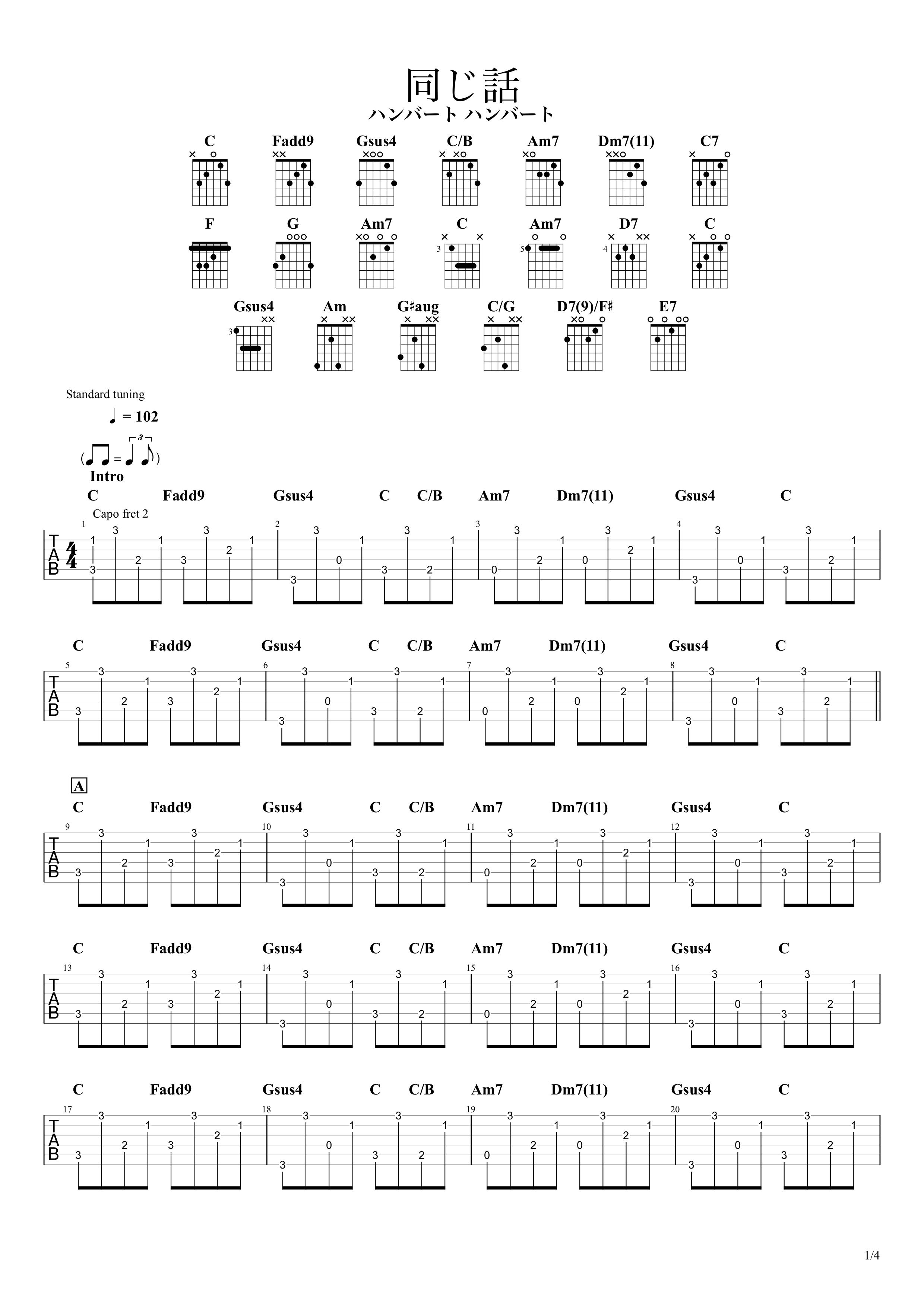 同じ話/ハンバート ハンバート ギタータブ譜01