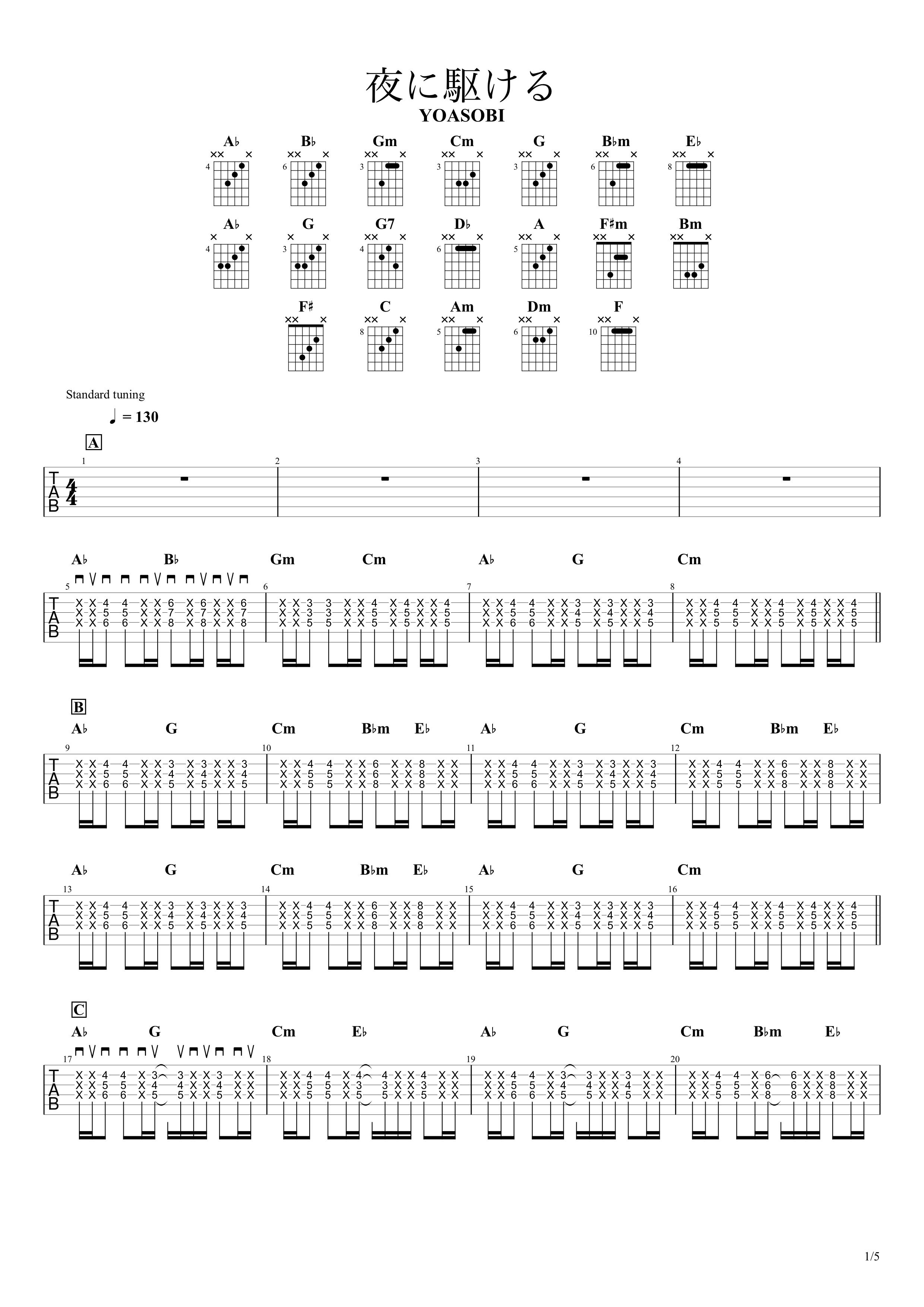 夜を駆ける/YOASOBI ギタータブ譜01