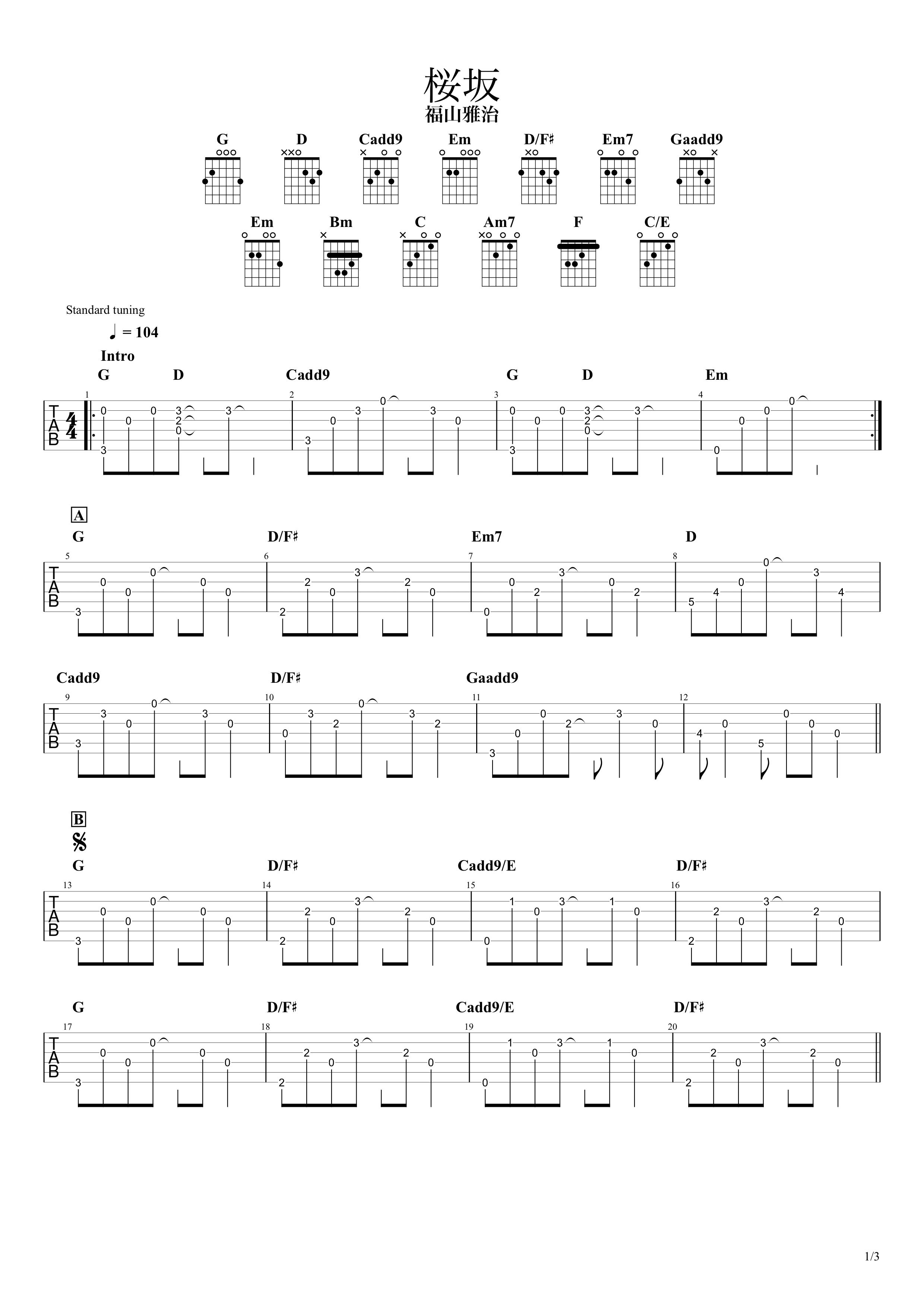 桜坂/福山雅治 ギタータブ譜 アルペジオざっくり再現アレンジVer.01