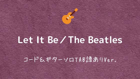 beatles コード