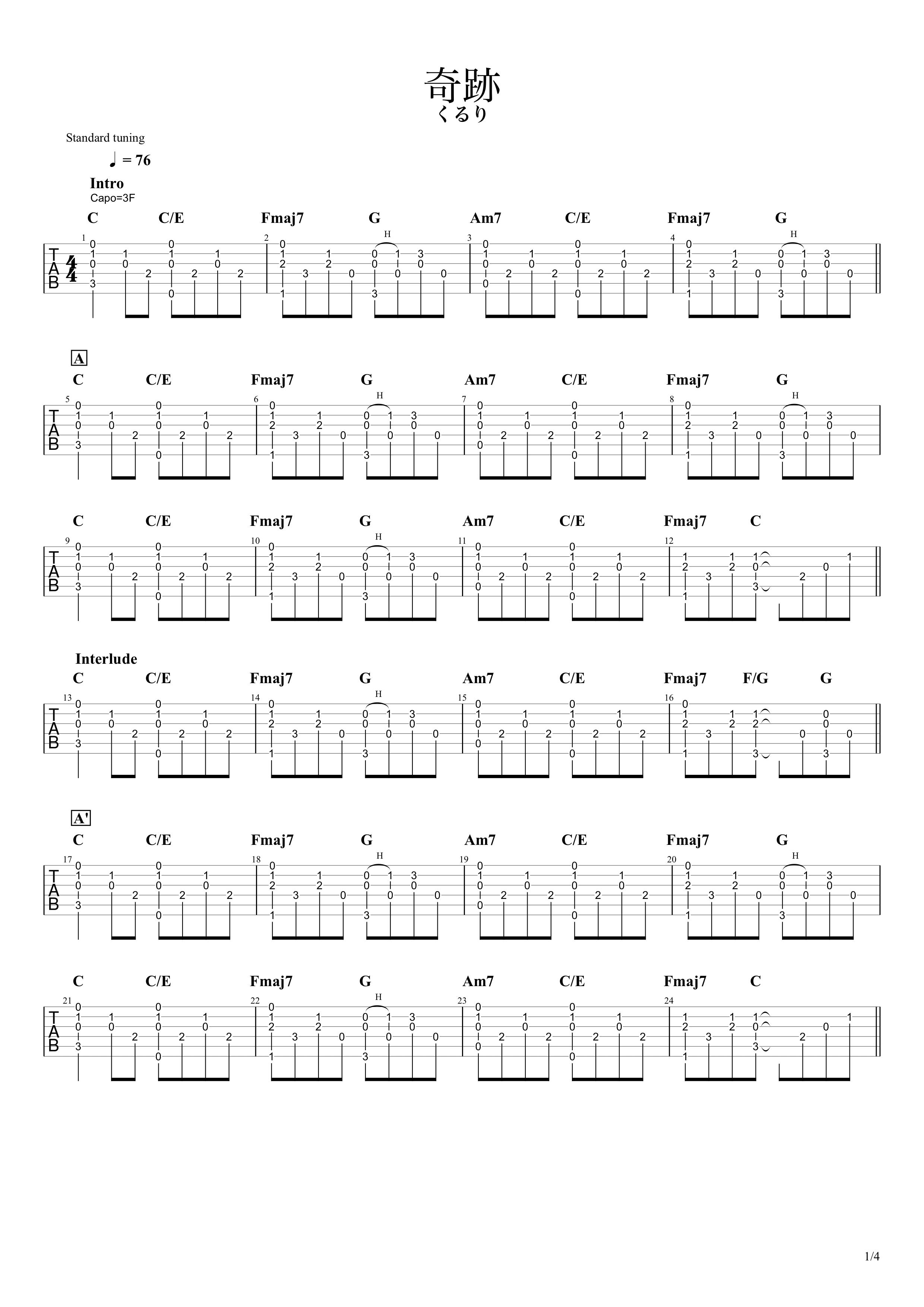奇跡/くるり ギターコード&タブ譜01