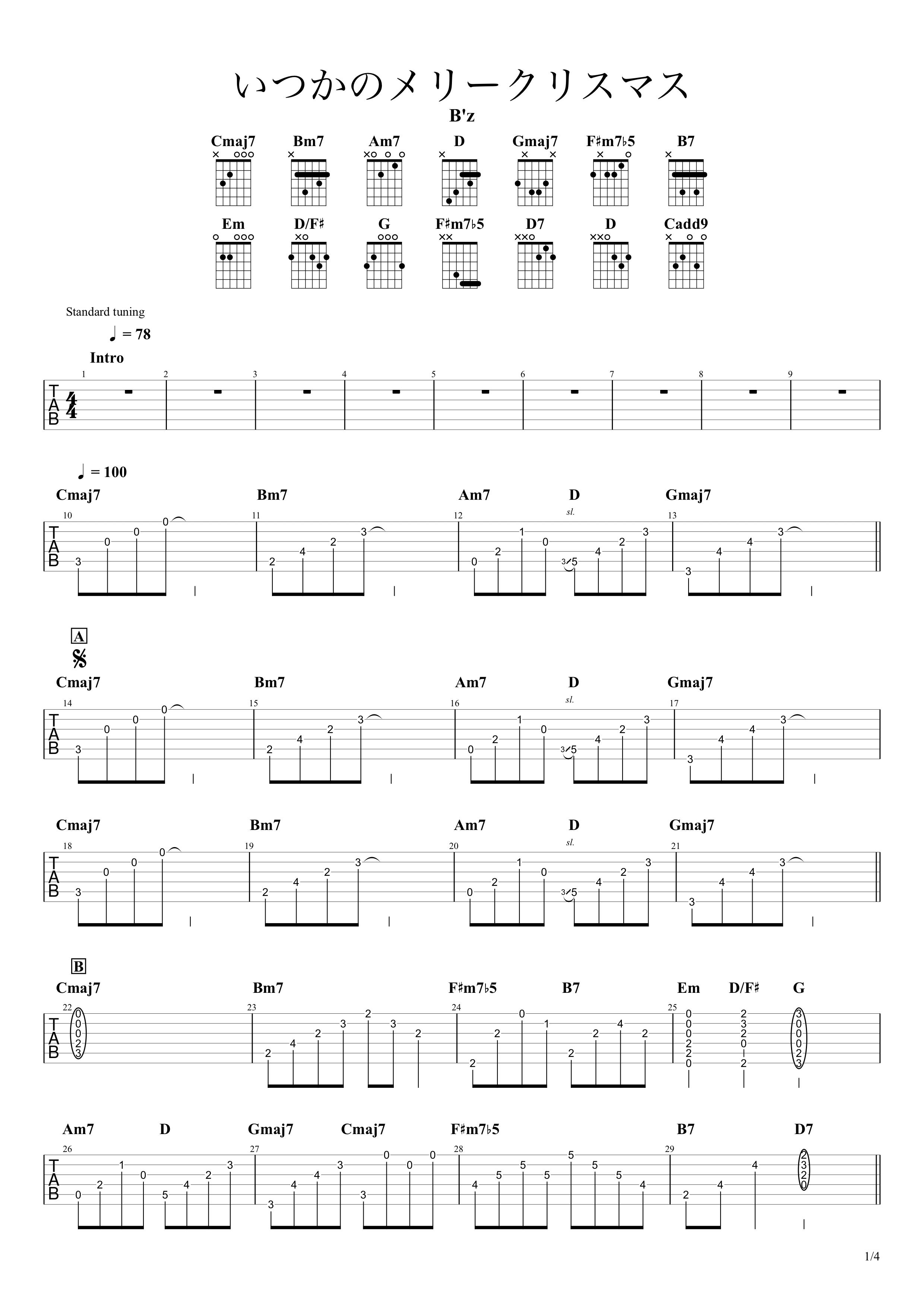 いつかのメリークリスマス/B'z ギタータブ譜 アルペジオ&ギターソロVer.01