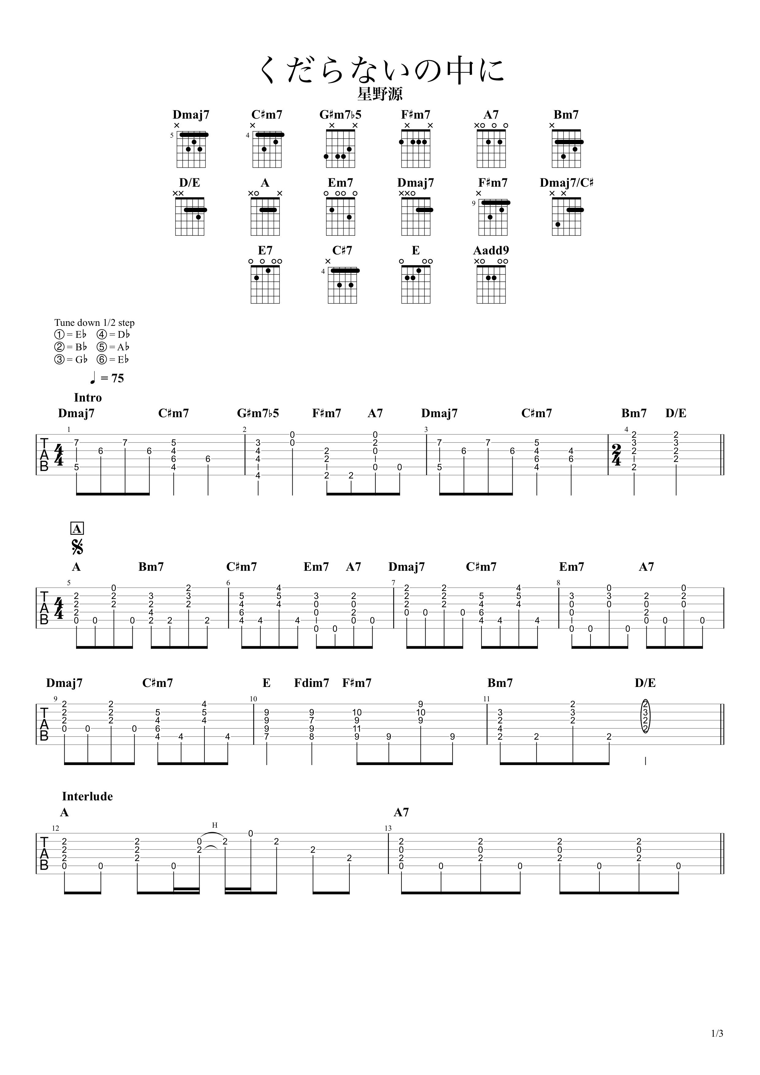 くだらないの中に/星野源 ギターコードタブ譜 アルペジオVer.01