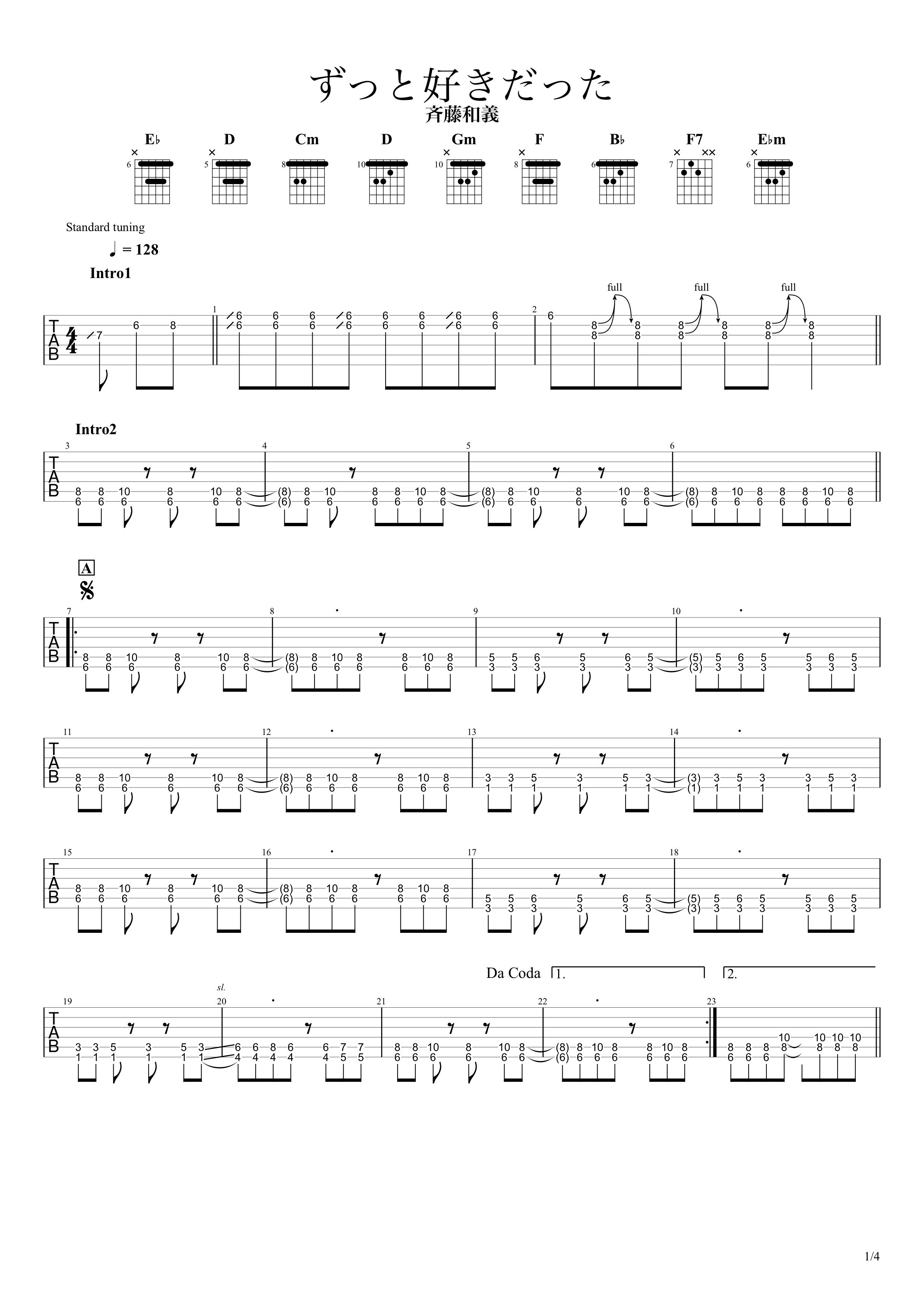 ずっと好きだったんだぜ/斉藤和義 ギタータブ譜 イントロ&リフ&ソロありVer.01