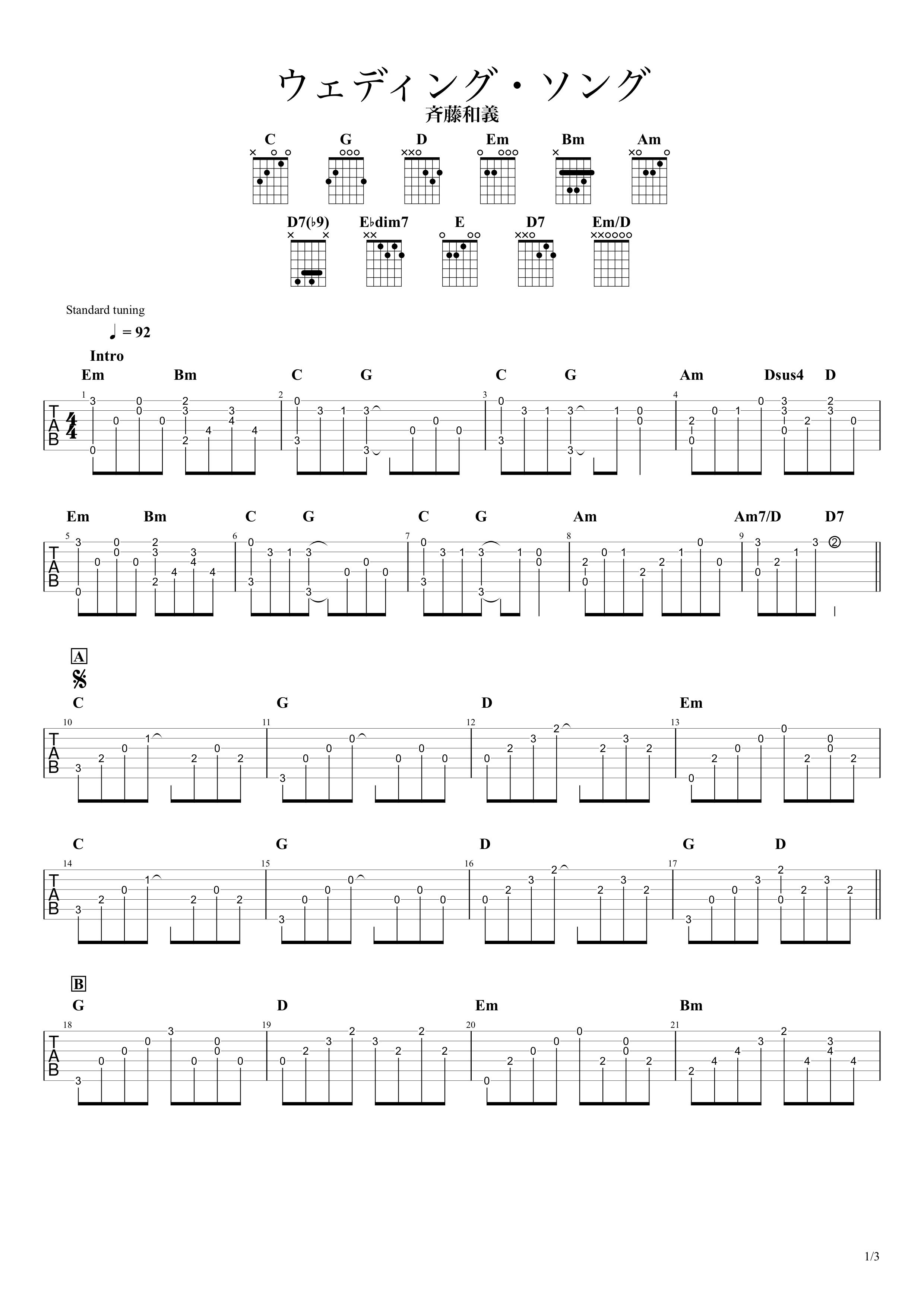 ウェディング・ソング/斉藤和義 ギタータブ譜 アルペジオほぼ完コピVer.01