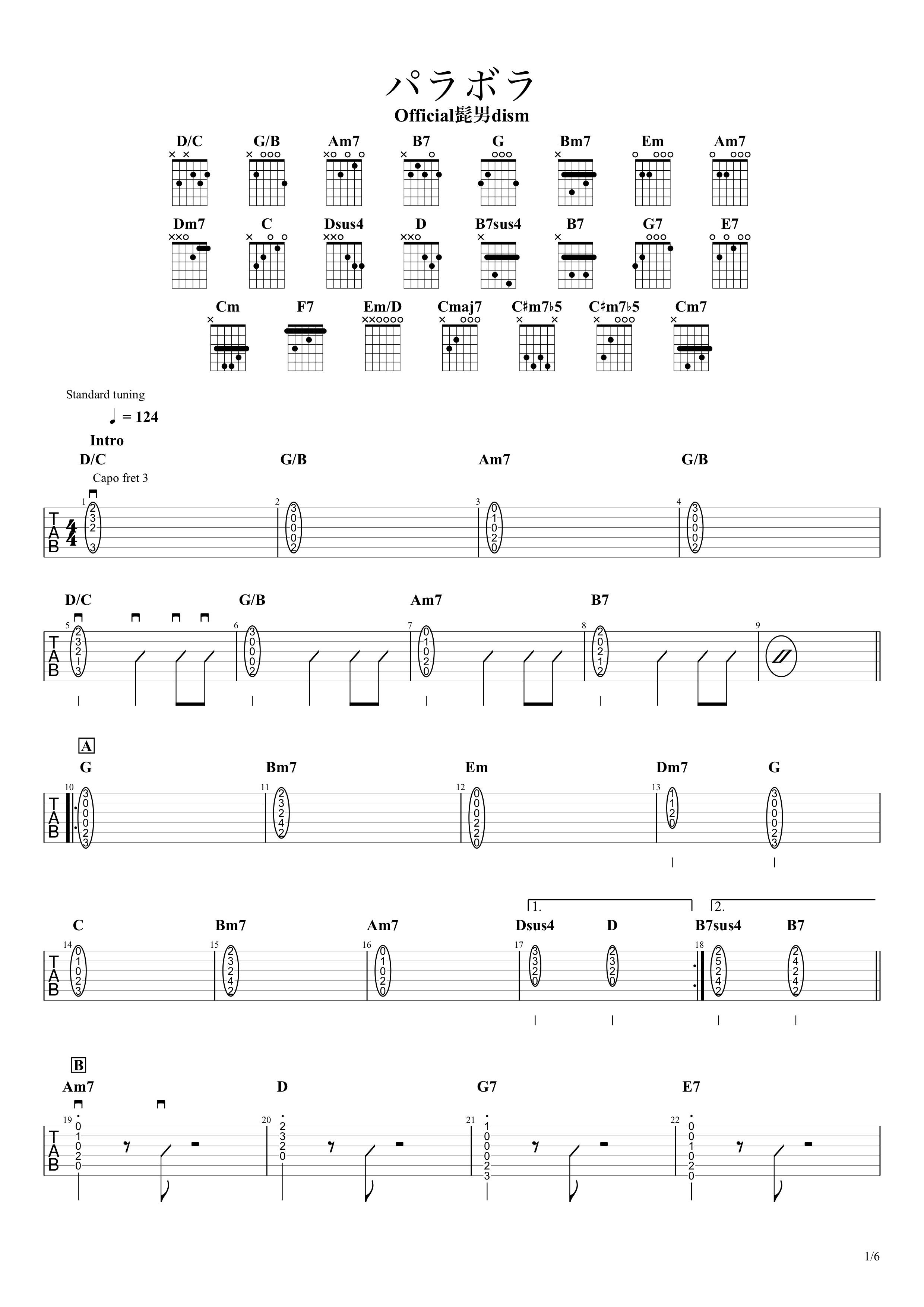 パラボラ/Official髭男dism ギタータブ譜 カポありコードストロークVer.01
