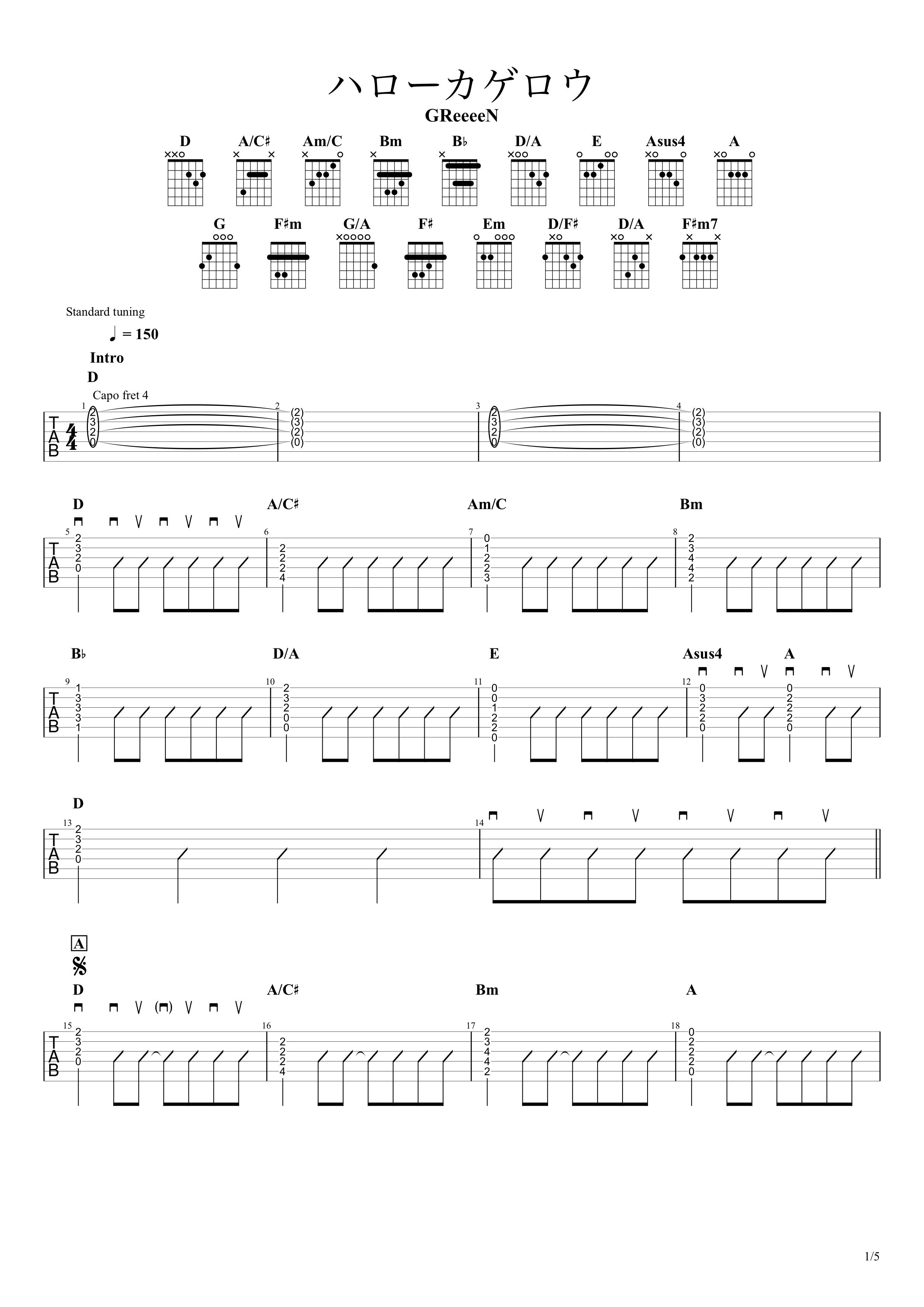 ハローカゲロウ/GReeeeN ギタータブ譜 カポ途中で変えるちょい簡単コードVer.01