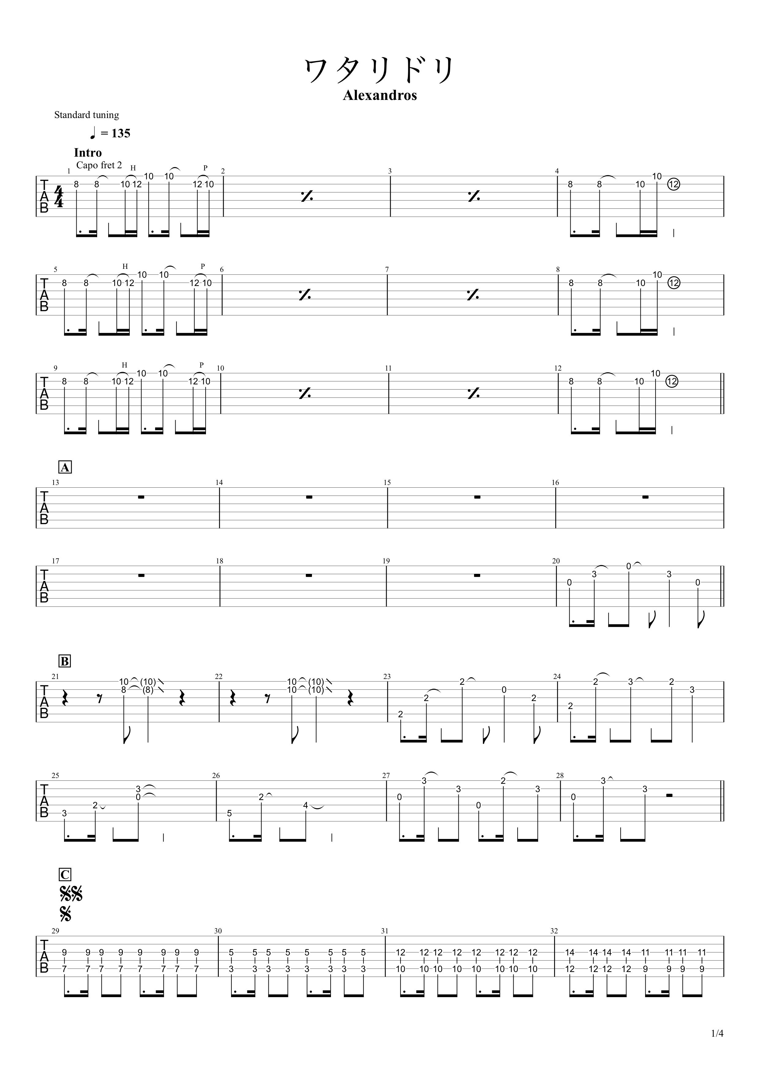 ワタリドリ/Alexandros ギタータブ譜 リードギターほぼ完コピVer.01