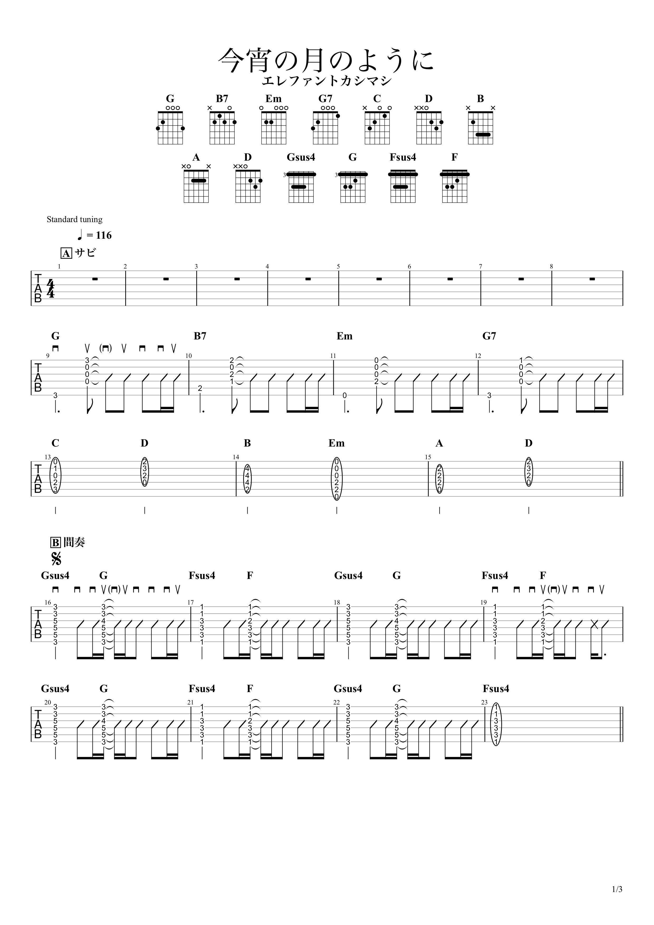 今宵の月のように リードギターざっくりコピーVer.01