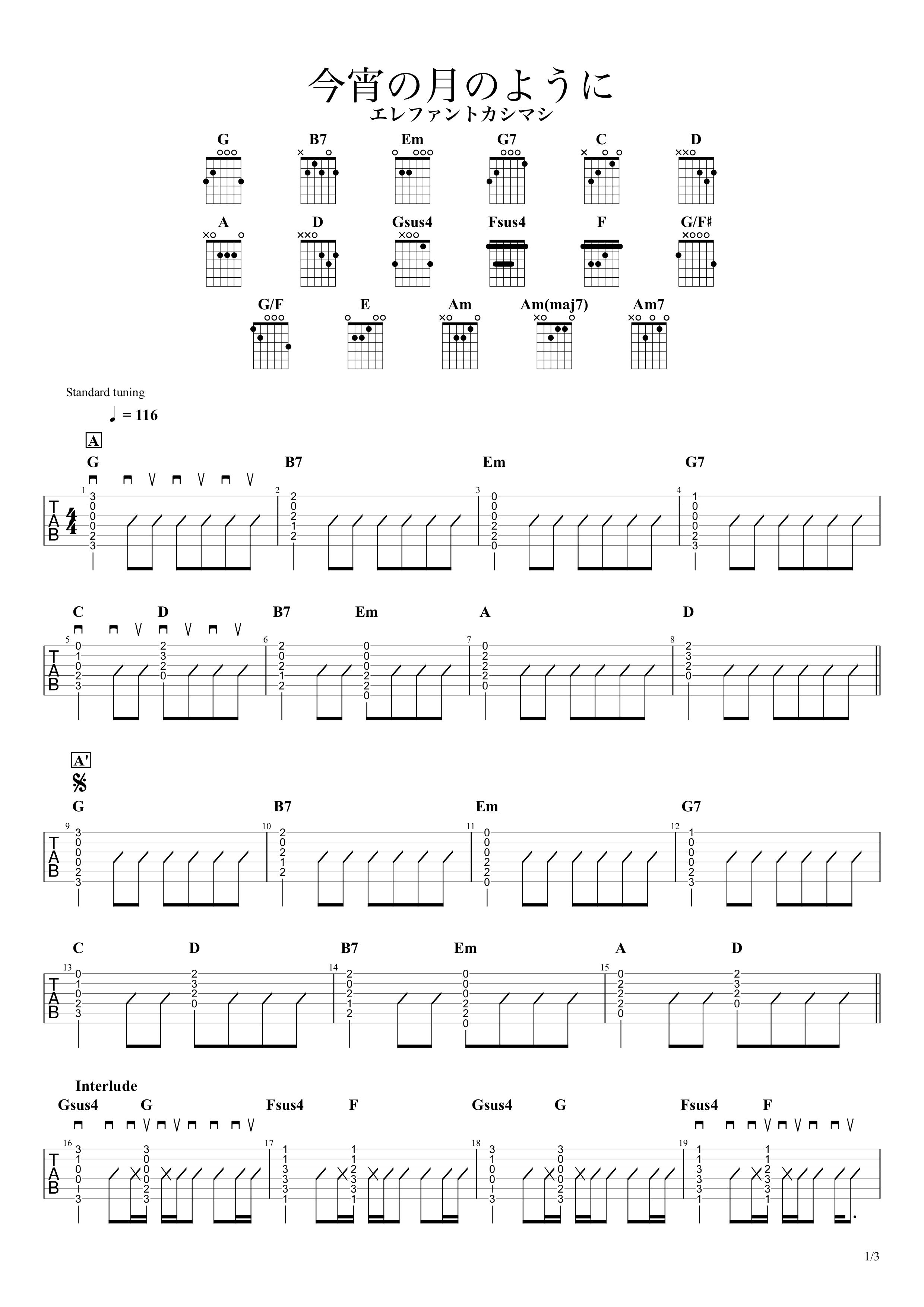 今宵の月のように/エレファントカシマシ ギタータブ譜 コードストロークVer.01