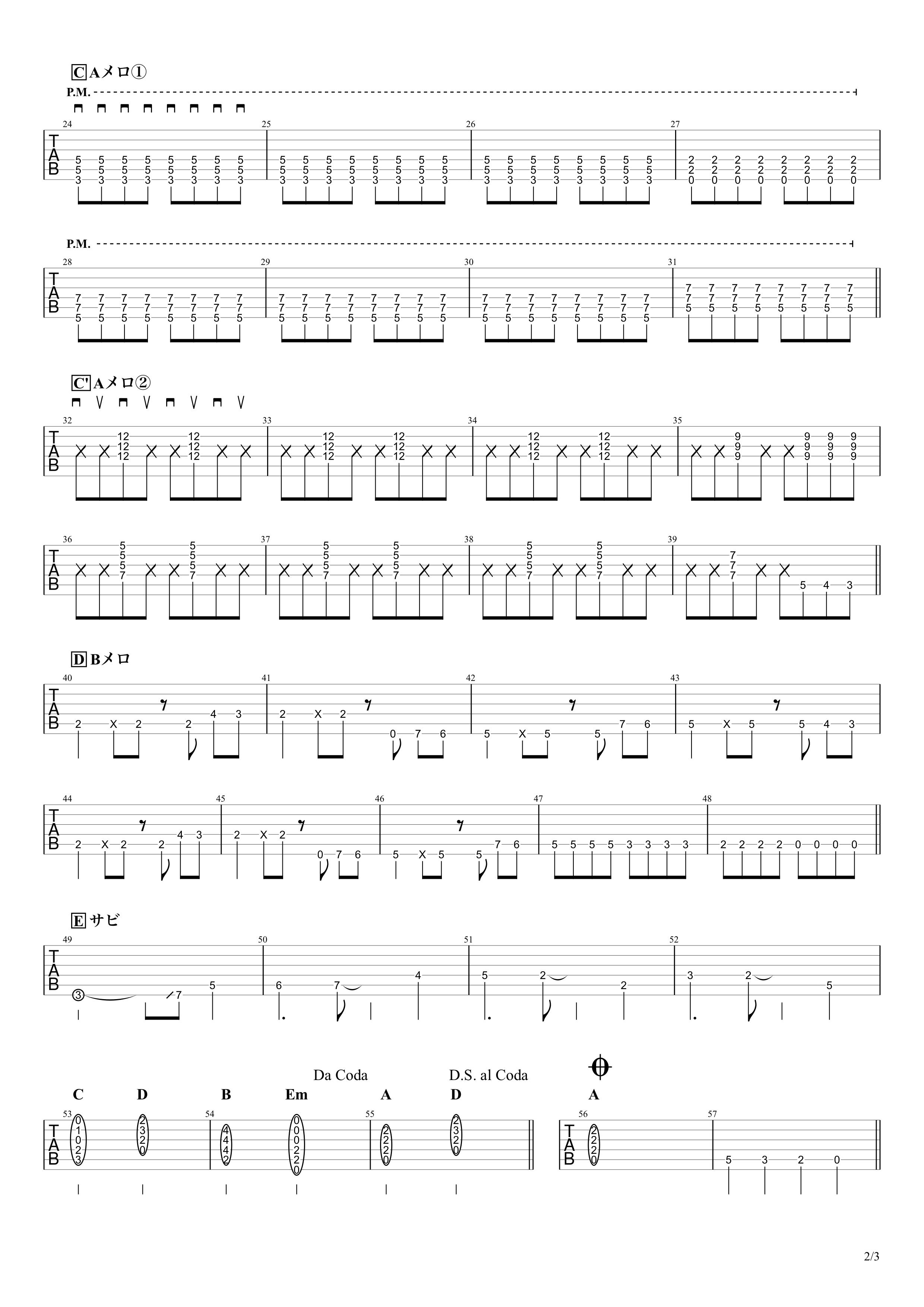 今宵の月のように リードギターざっくりコピーVer.02