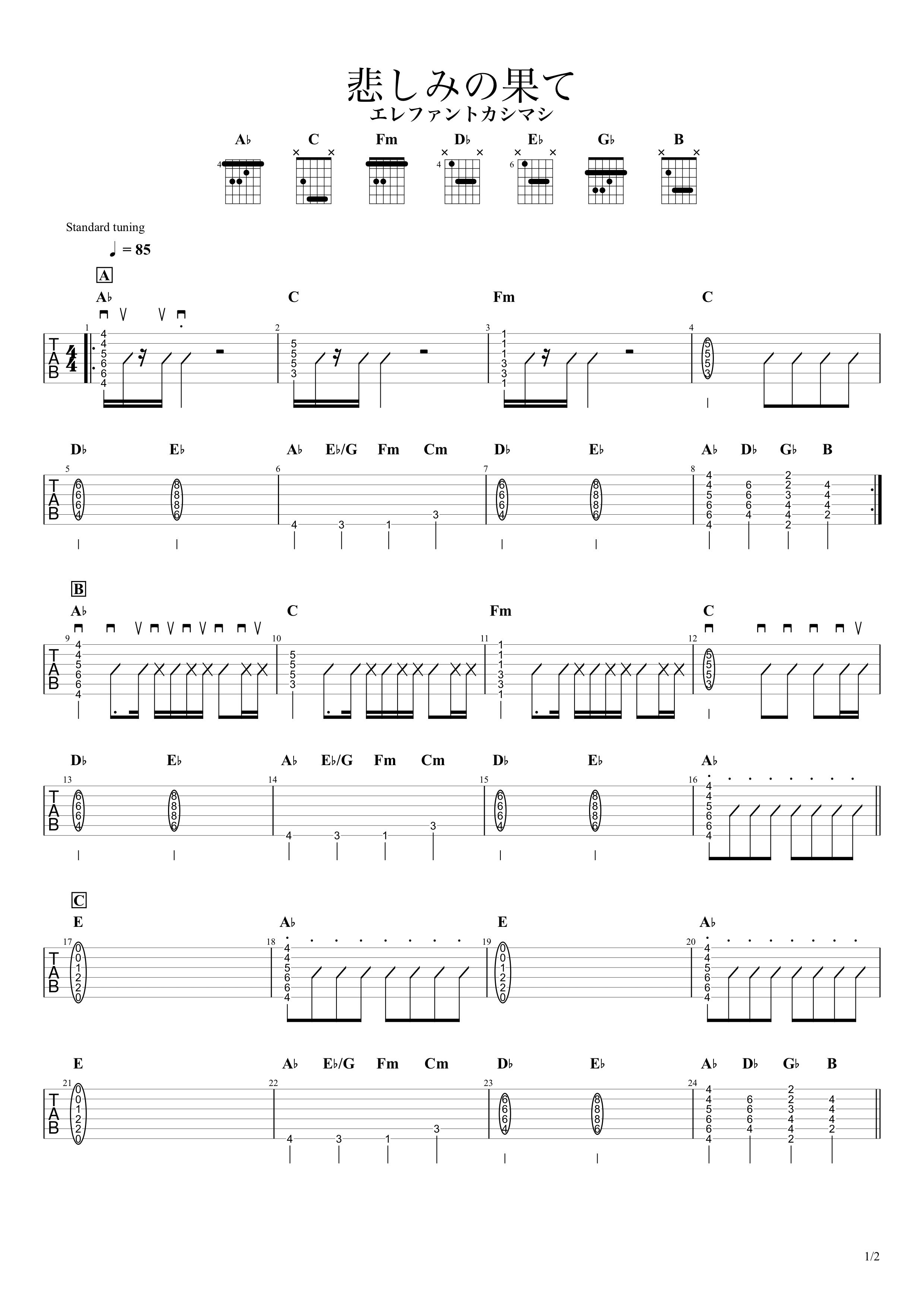 悲しみの果て/エレファントカシマシ ギタータブ譜 コードバッキングVer.01