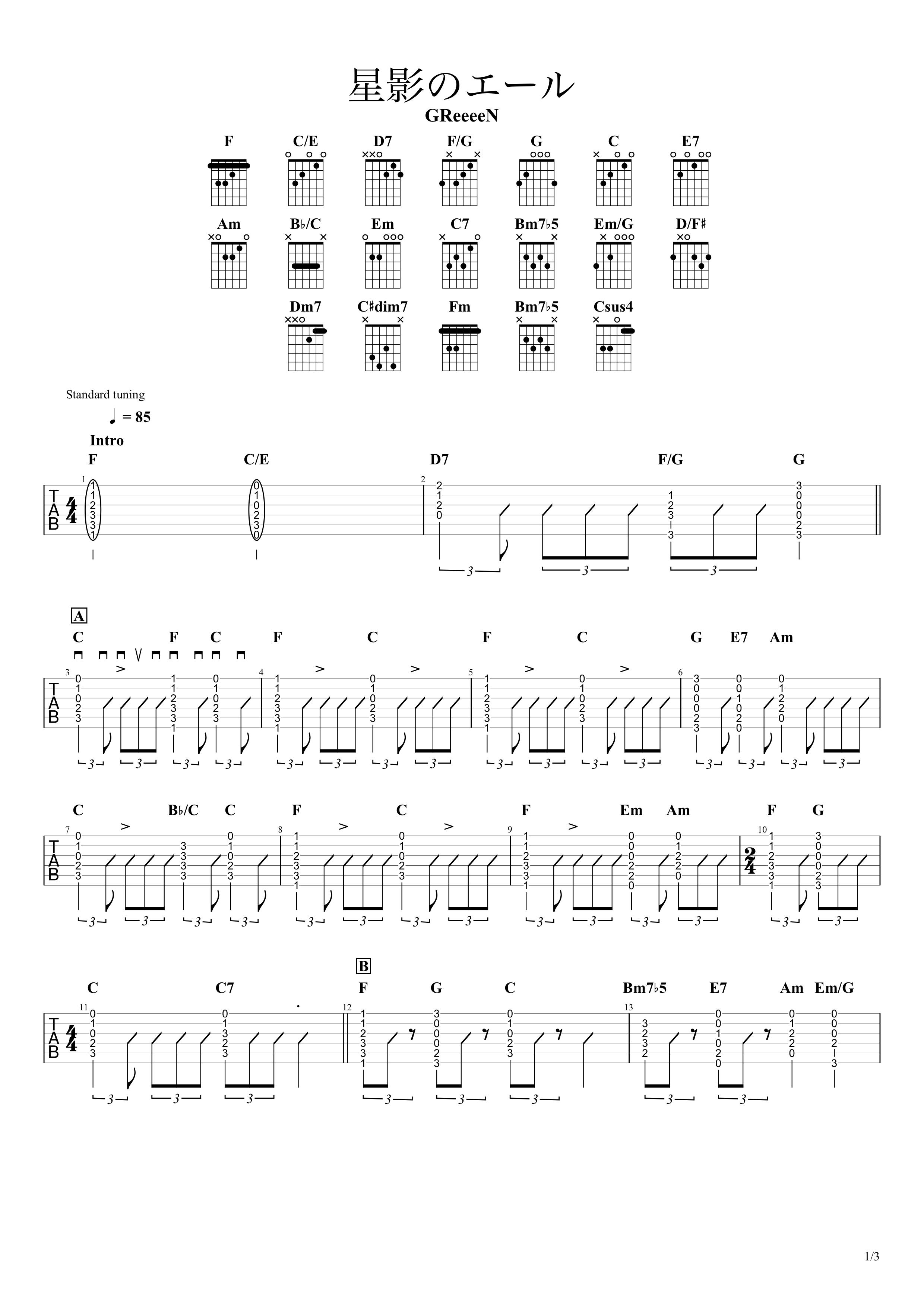 星影のエール/GReeeeN ギタータブ譜 簡単コードVer.01