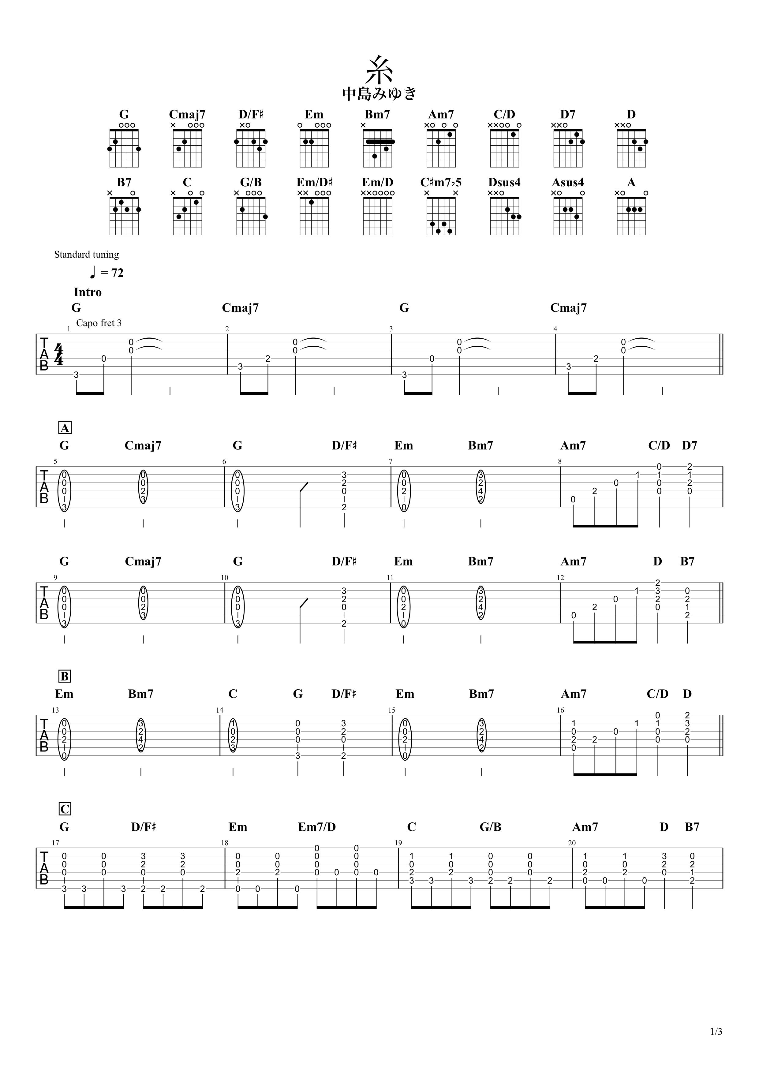糸/中島みゆき ギタータブ譜 アルペジオ&ストロークVer.01