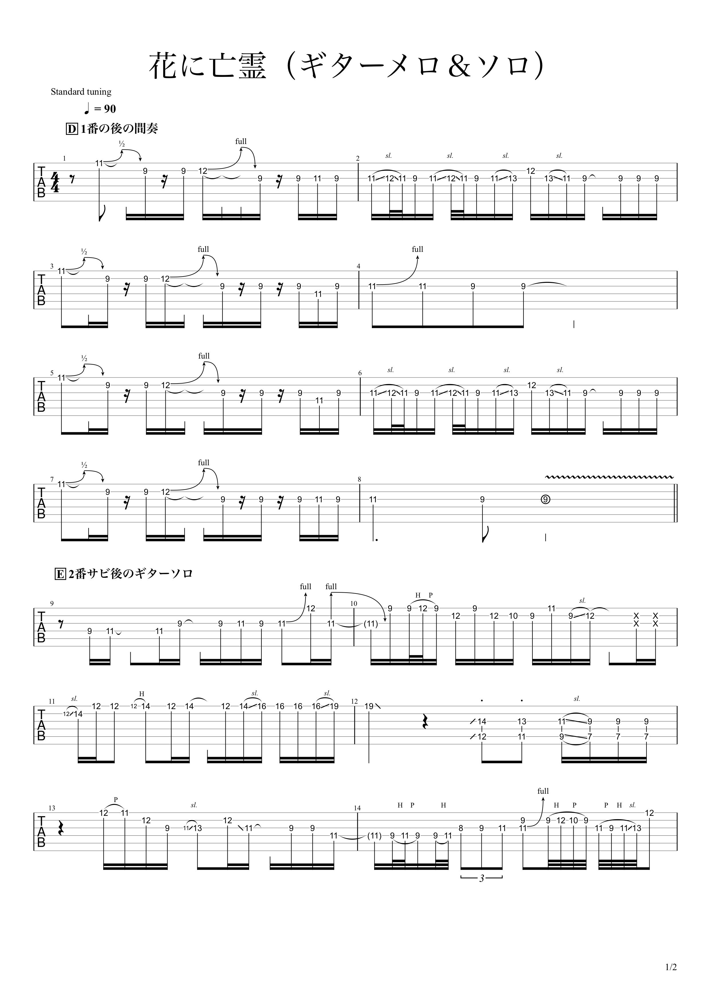 花に亡霊/ヨルシカ ギタータブ譜 ギターソロ&メロディー01
