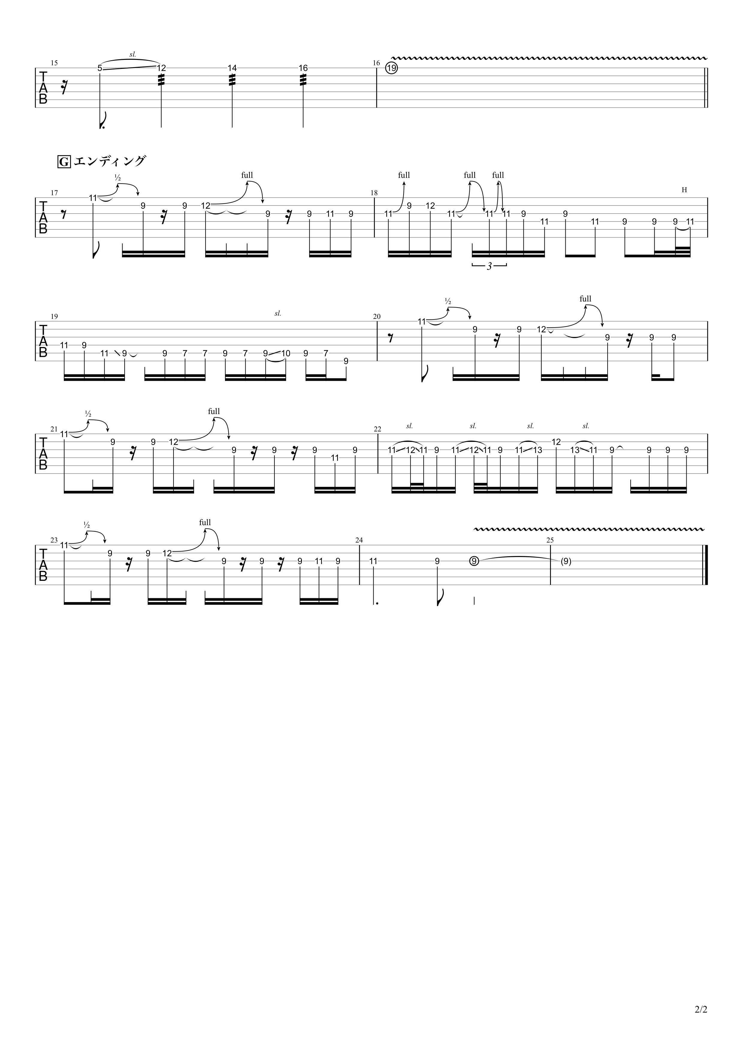 花に亡霊/ヨルシカ ギタータブ譜 ギターソロ&メロディー02