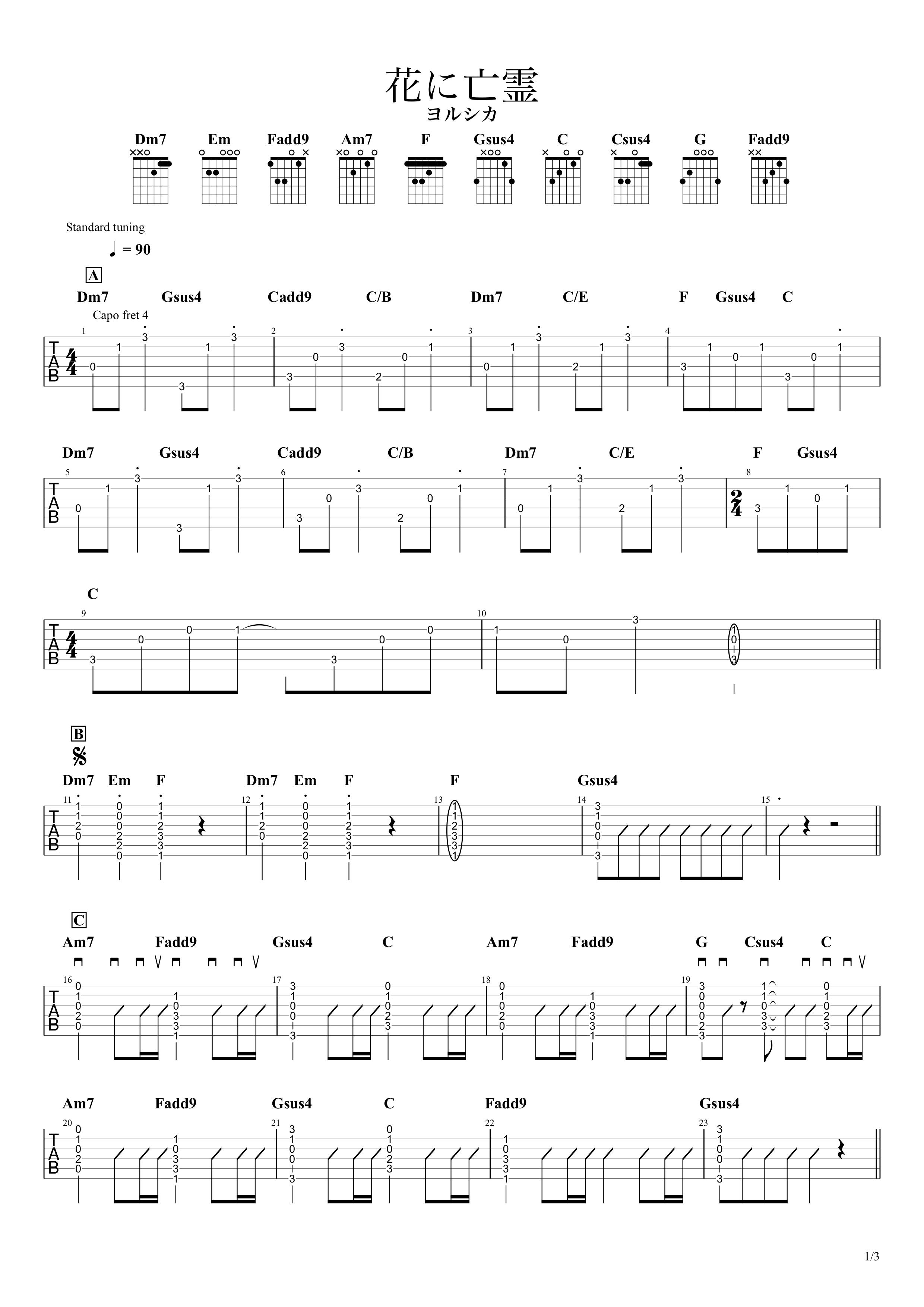 花に亡霊/ヨルシカ ギタータブ譜 コードストローク&アルペジオVer.01
