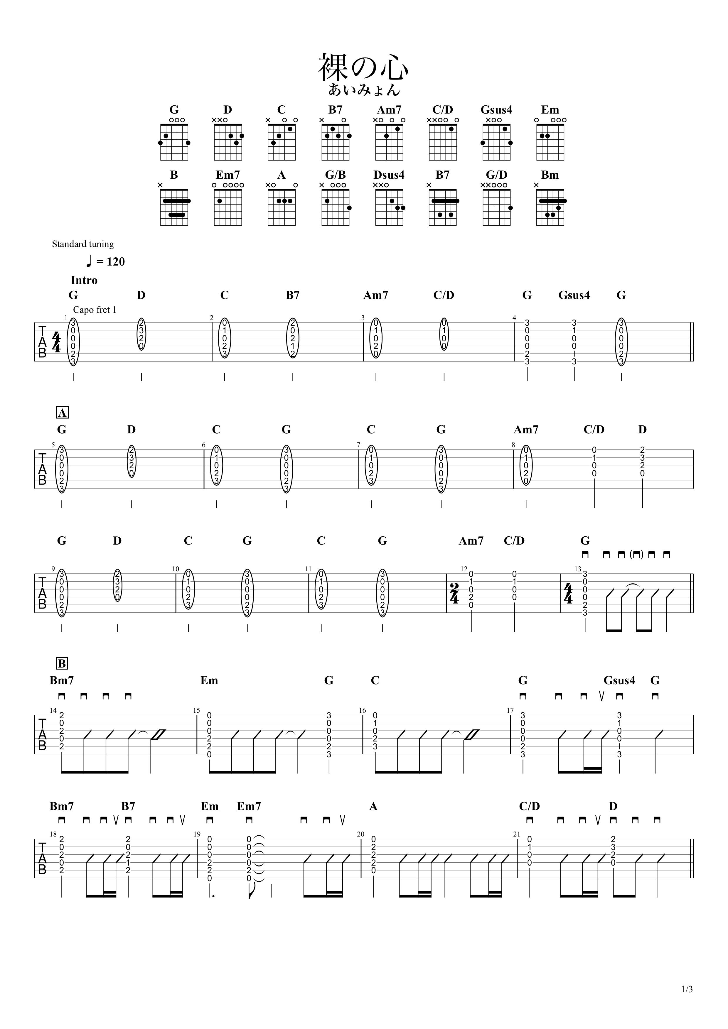 裸の心/あいみょん 簡単アレンジVer.01