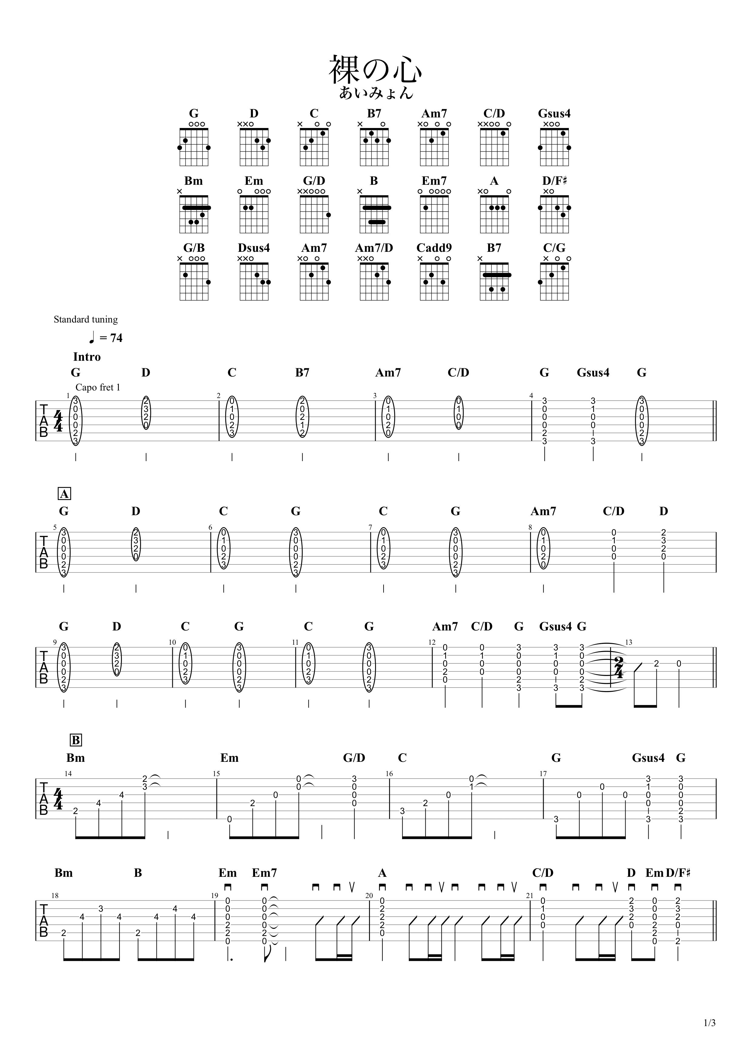 裸の心/あいみょん ギターコード&タブ譜 ストロークとアルペジオVer.01