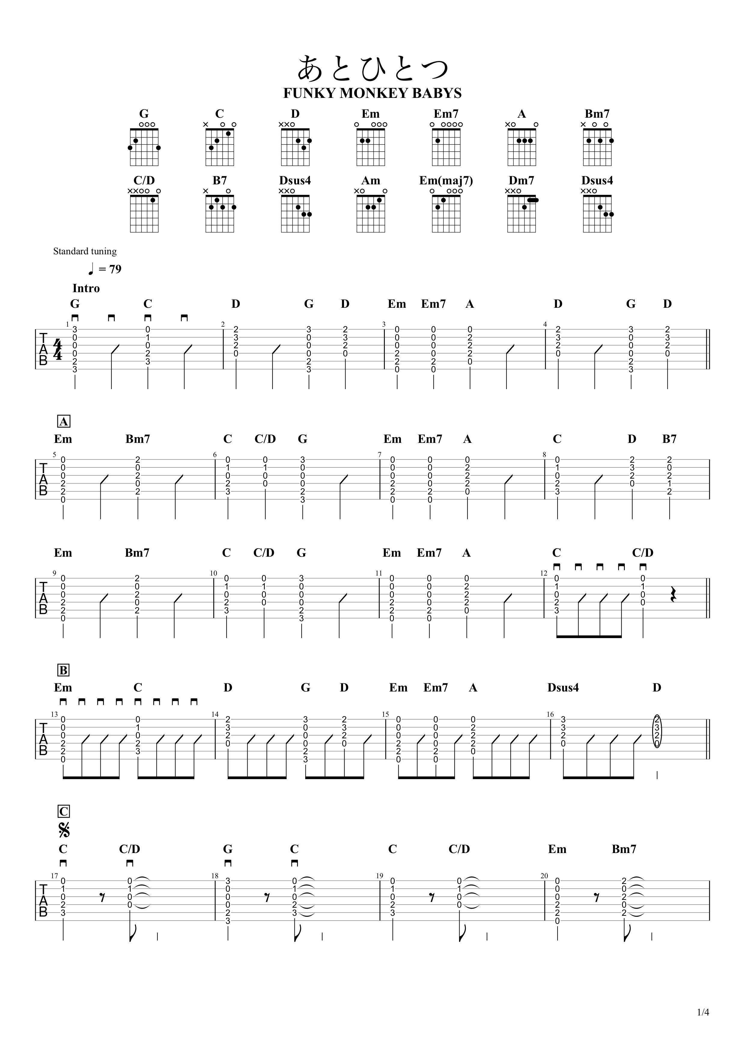 あとひとつ/FUNKY MONKEY BABYS 初心者向け簡単コードアレンジVer.01