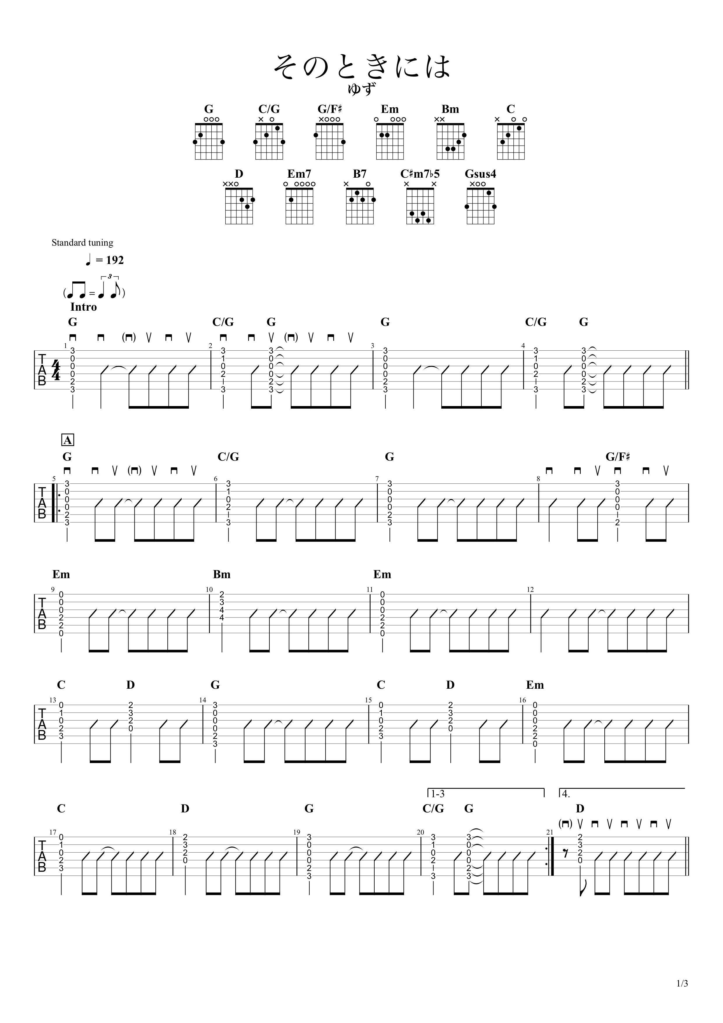 そのときには/ゆず ギタータブ譜 初心者向け簡単コードVer.【セーハ無し】01