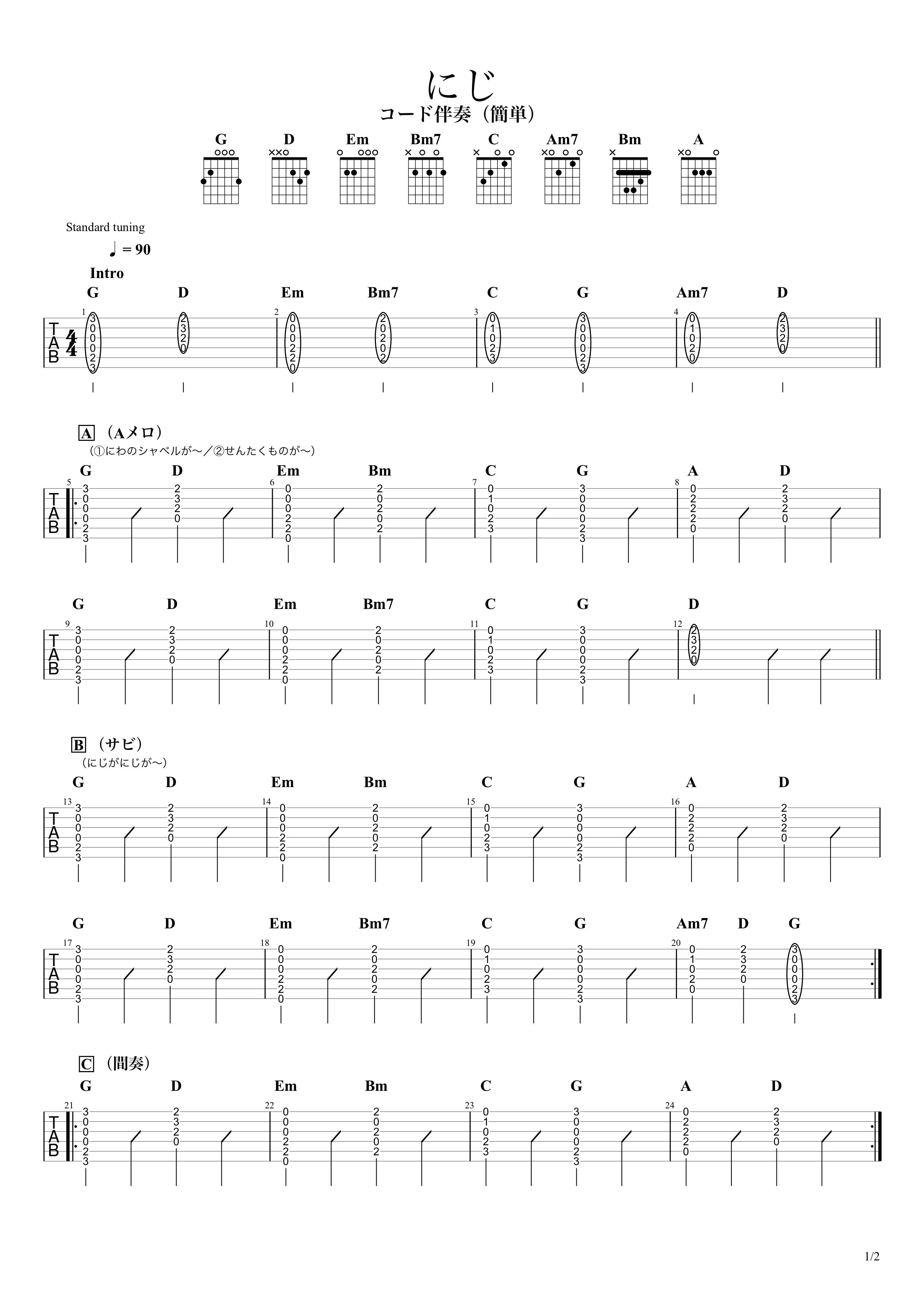 にじ(童謡)ギターコード弾きによる伴奏01