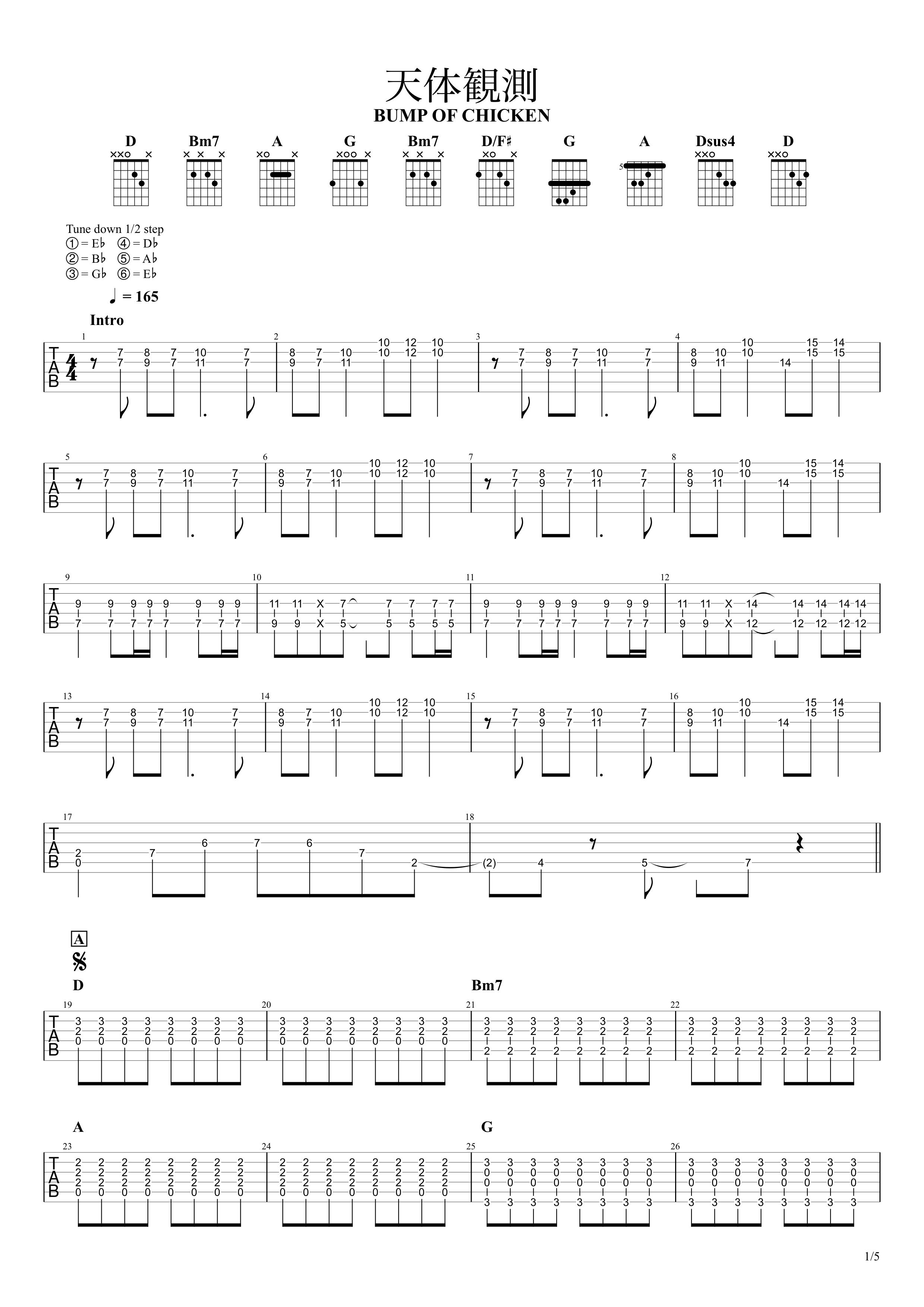 天体観測/BUMP OF CHICKEN ギタータブ譜 ほぼ完コピVer.01