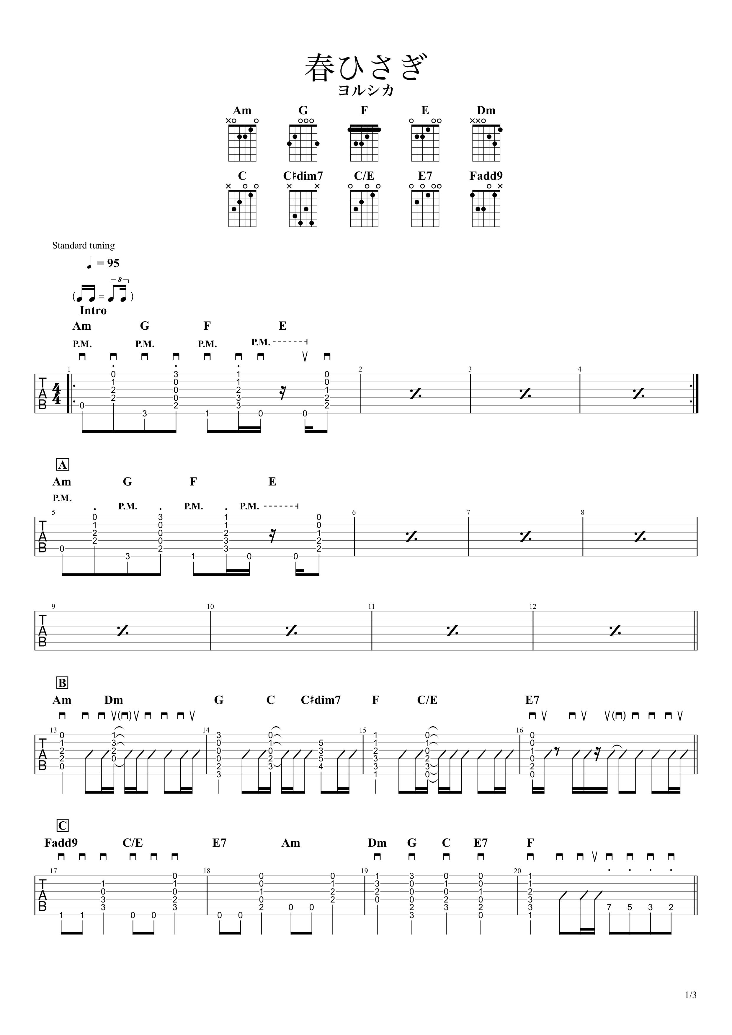 春ひさぎ/ヨルシカ ギタータブ譜 コードストロークざっくり再現Ver.01