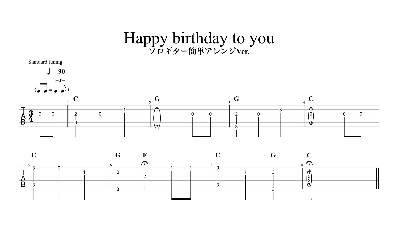 Happy birthday to you(ハッピーバースデートゥーユー)|ソロギター簡単アレンジVer.