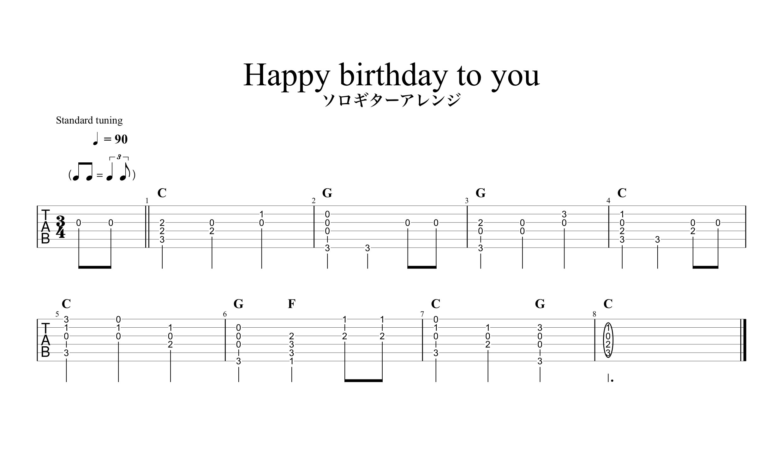 Happy birthday to you(ハッピーバースデートゥーユー)|ソロギターアレンジVer.