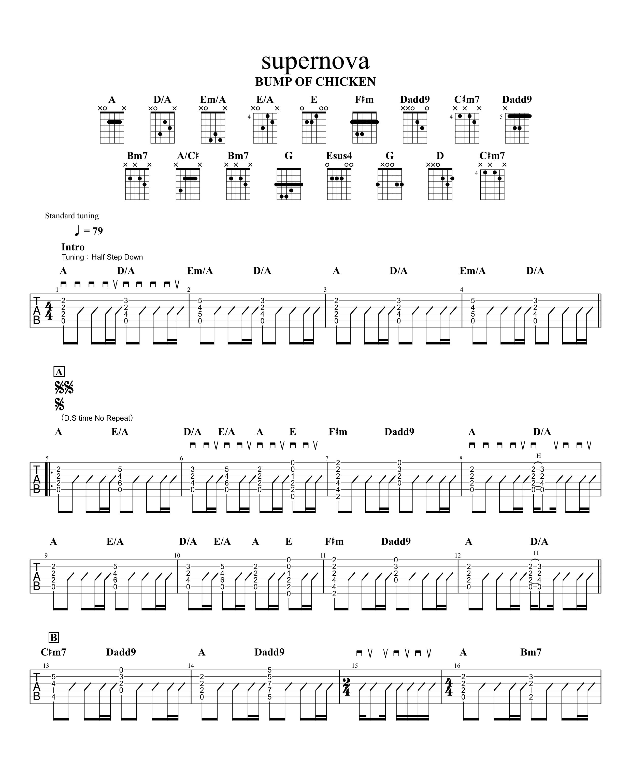 supernova/BUMP OF CHICKEN ギタータブ譜 アコギコードストローク&間奏リードギターVer.01
