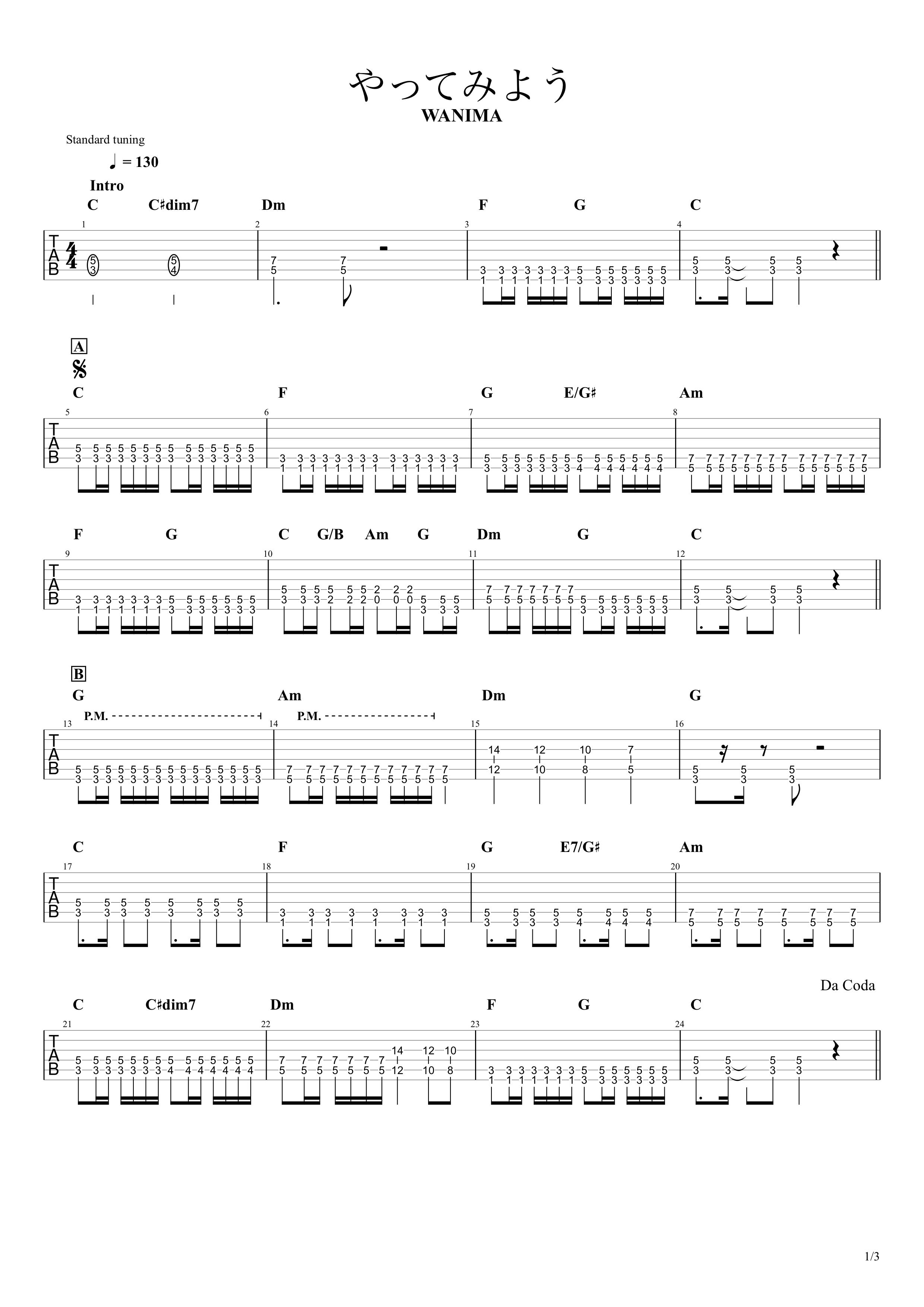 やってみよう/WANIMA ギタータブ譜 ほぼパワーコードで弾くアレンジVer.01