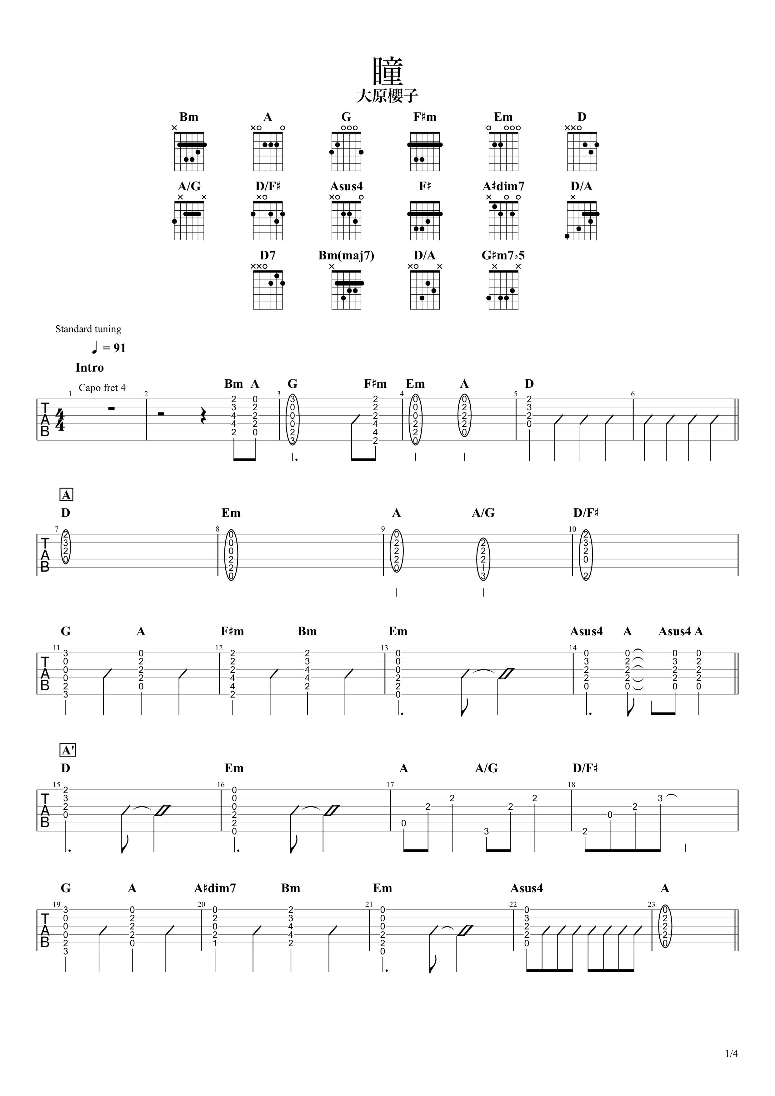 瞳/大原櫻子 ギタータブ譜 アコギストロークVer.01