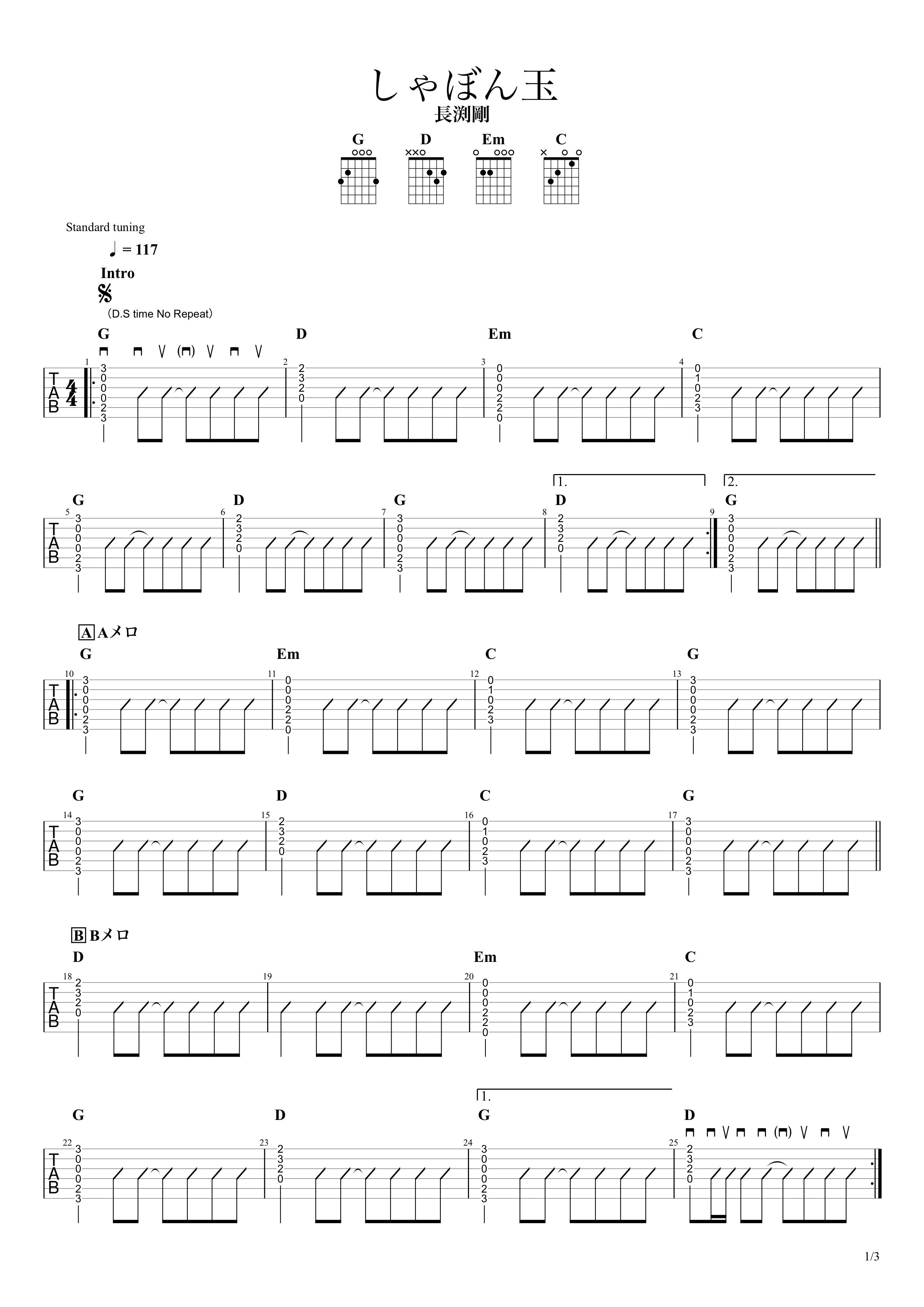 しゃぼん玉/長渕剛 ギタータブ譜 コードストロークで弾くVer.01